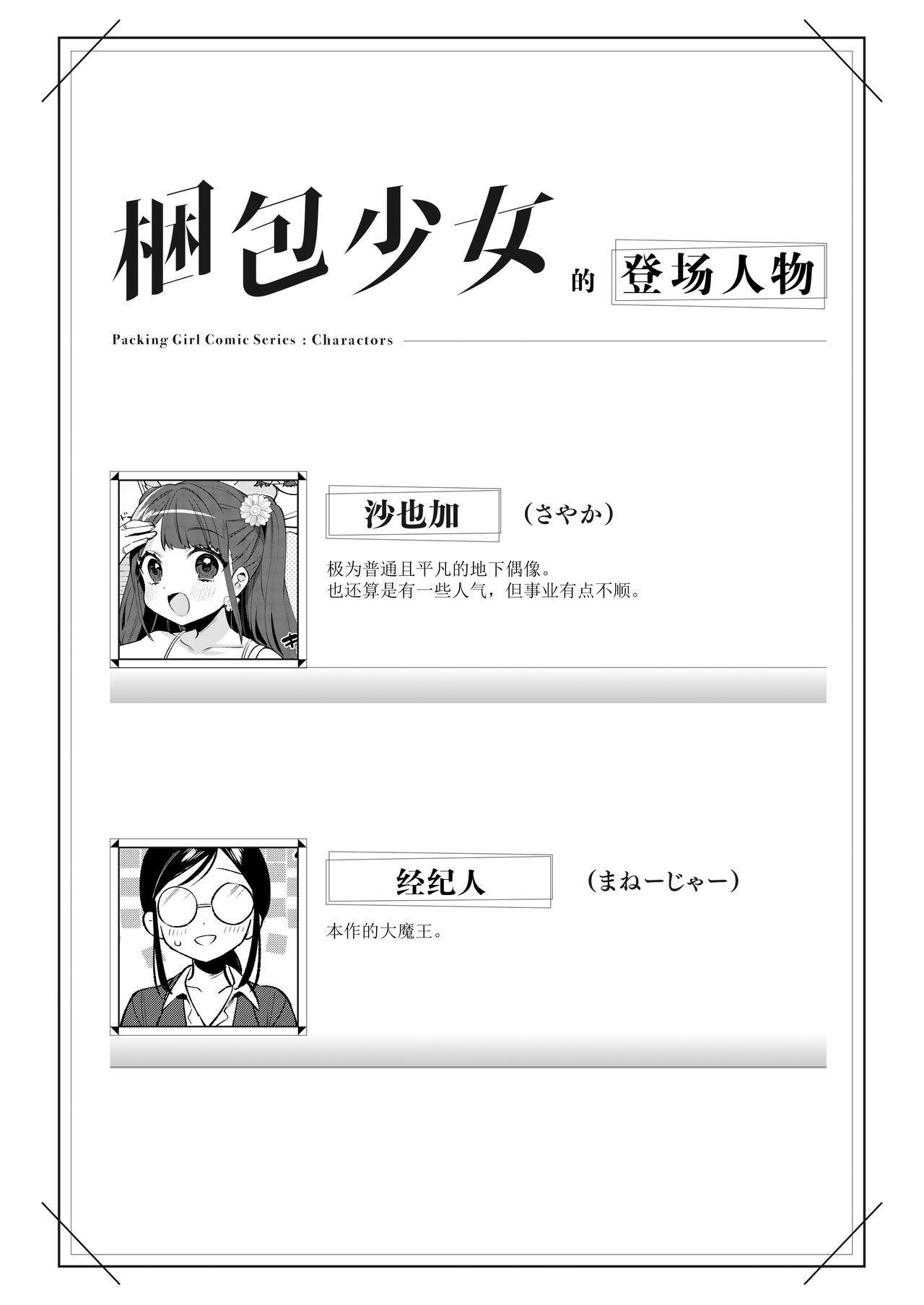 Konpou Shoujo 8 3