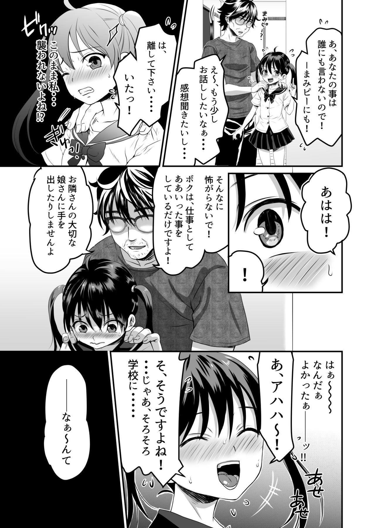 Otonari-san wa AV Danyuu 9