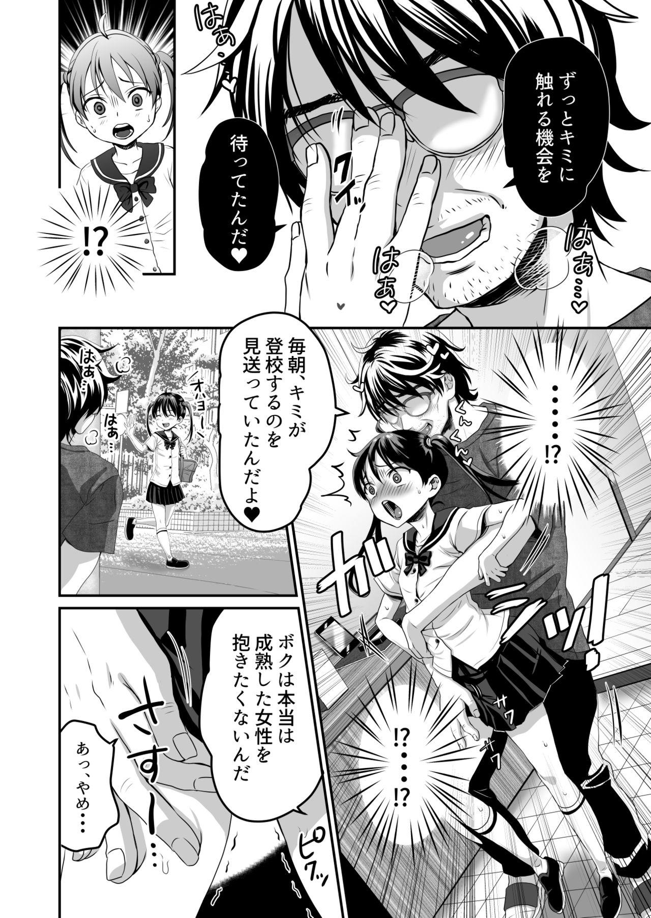 Otonari-san wa AV Danyuu 10