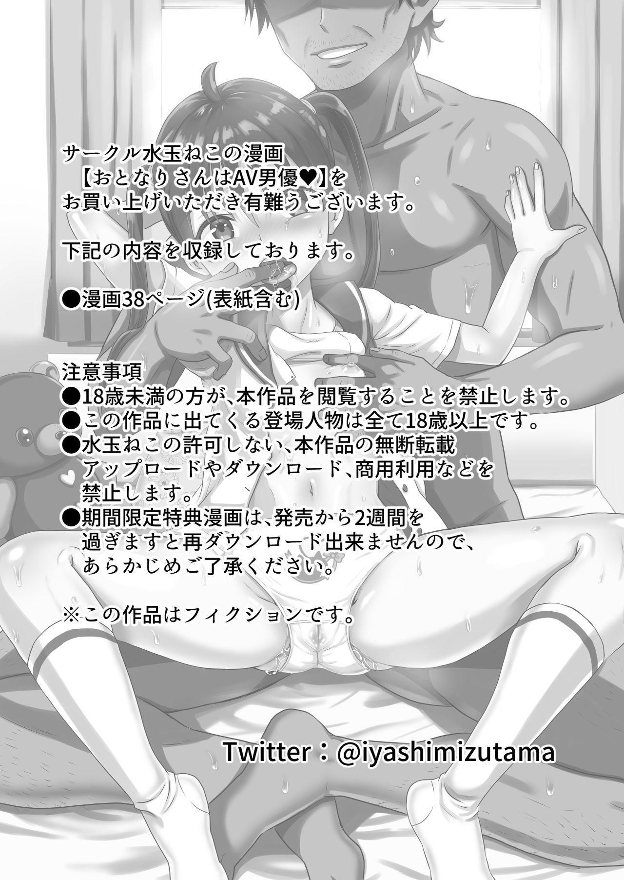 Otonari-san wa AV Danyuu 1