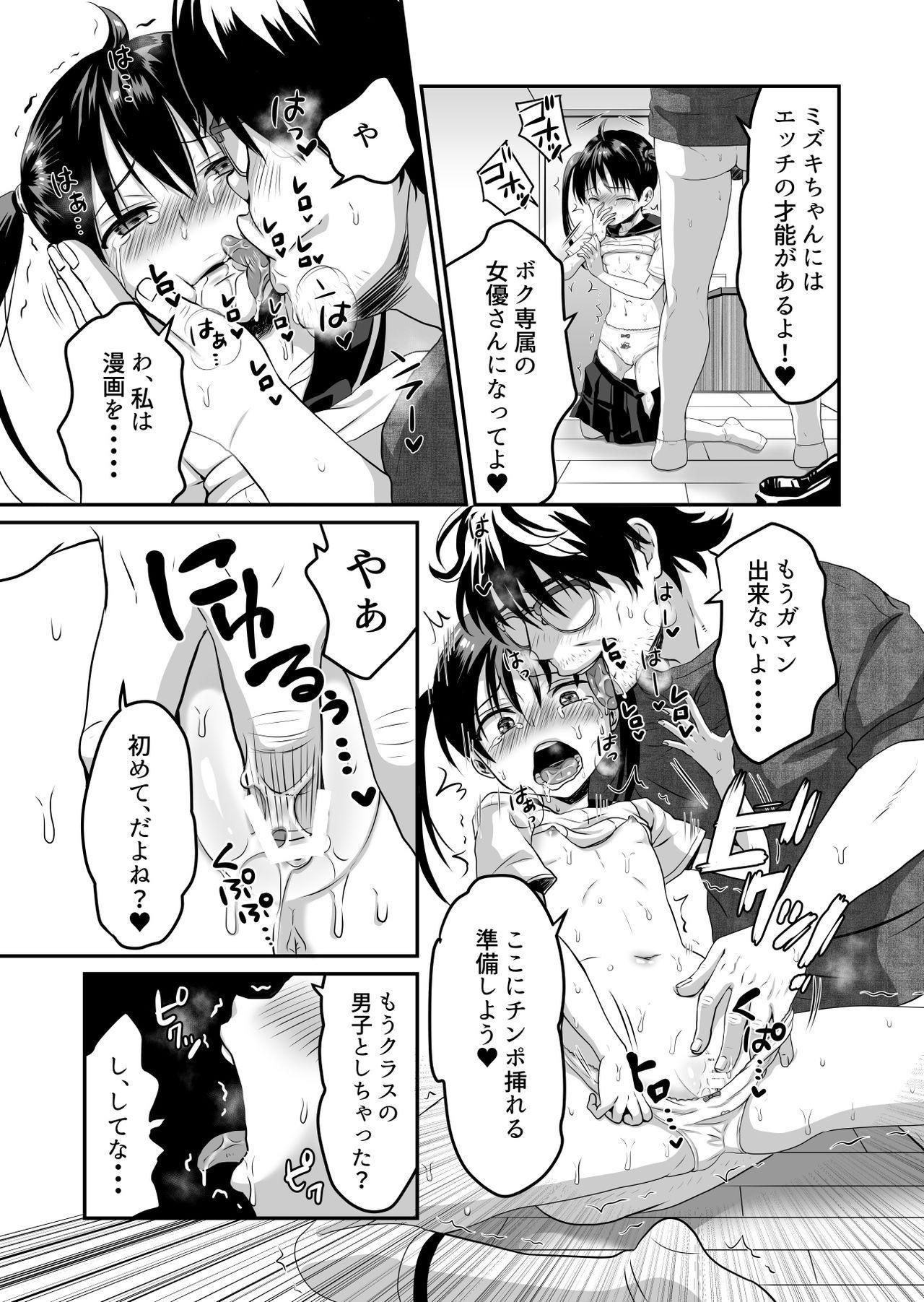 Otonari-san wa AV Danyuu 21