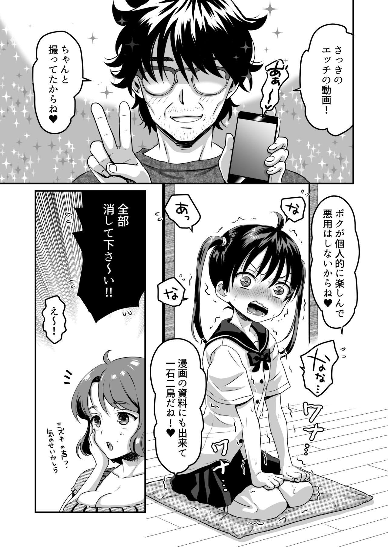Otonari-san wa AV Danyuu 32