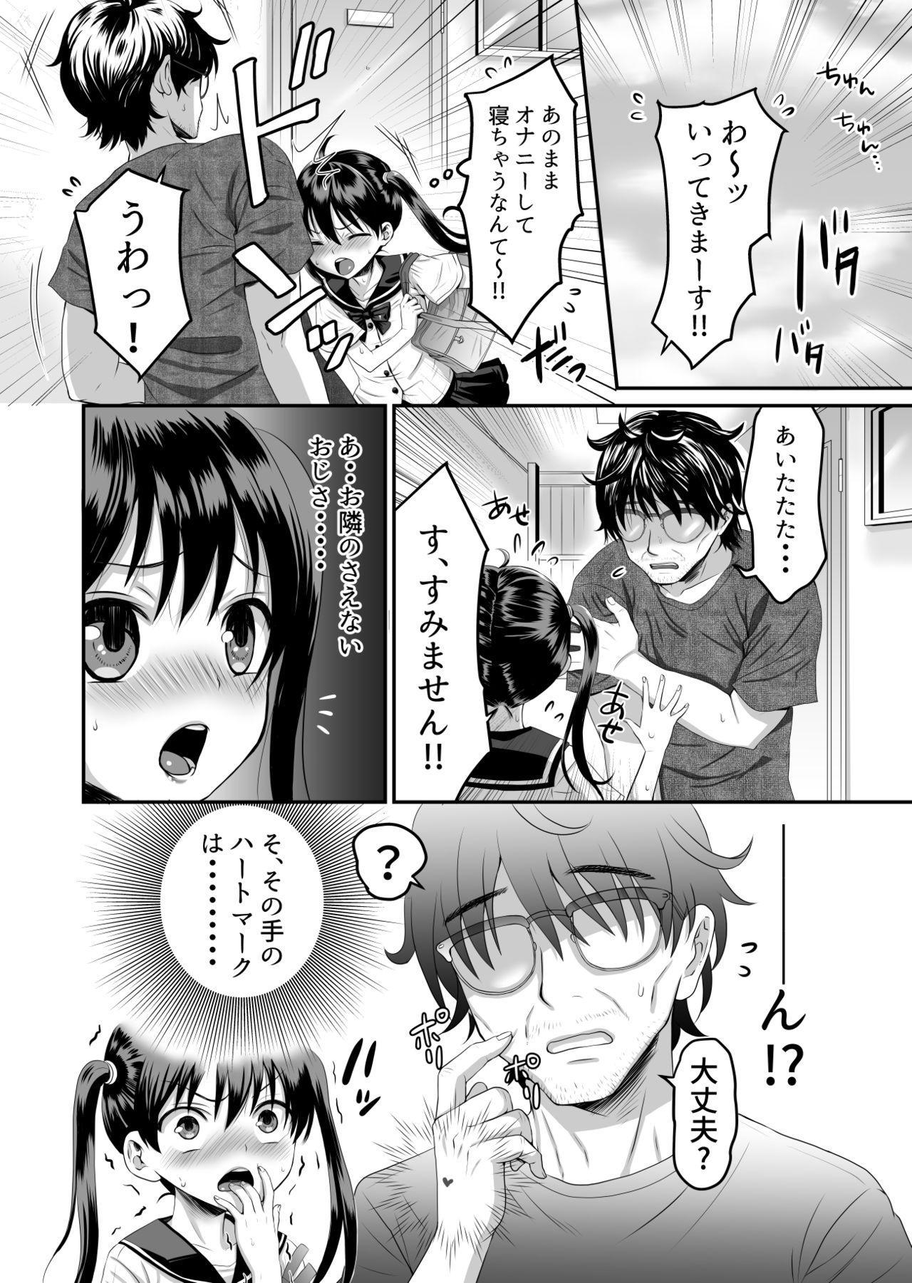 Otonari-san wa AV Danyuu 5