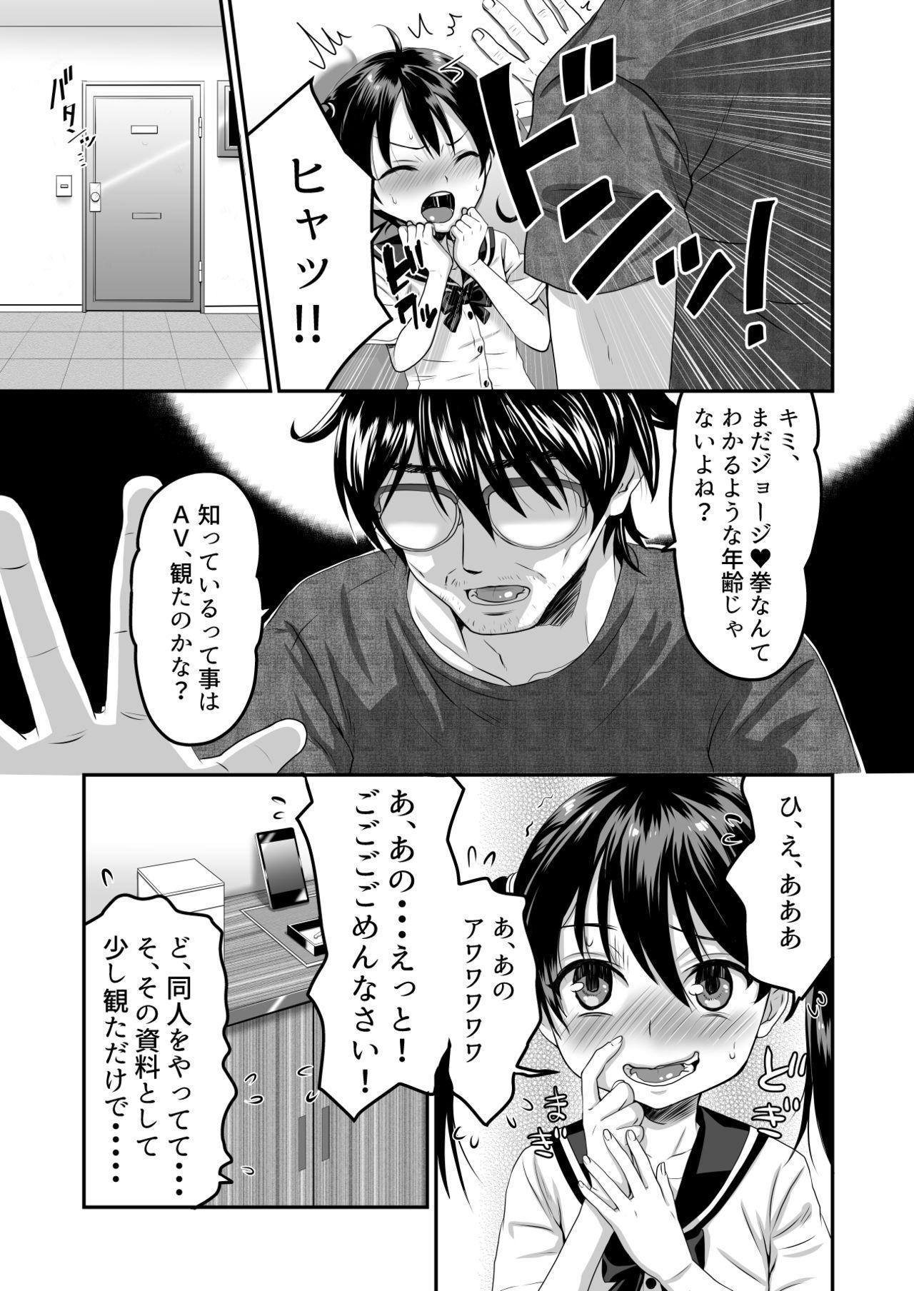 Otonari-san wa AV Danyuu 7
