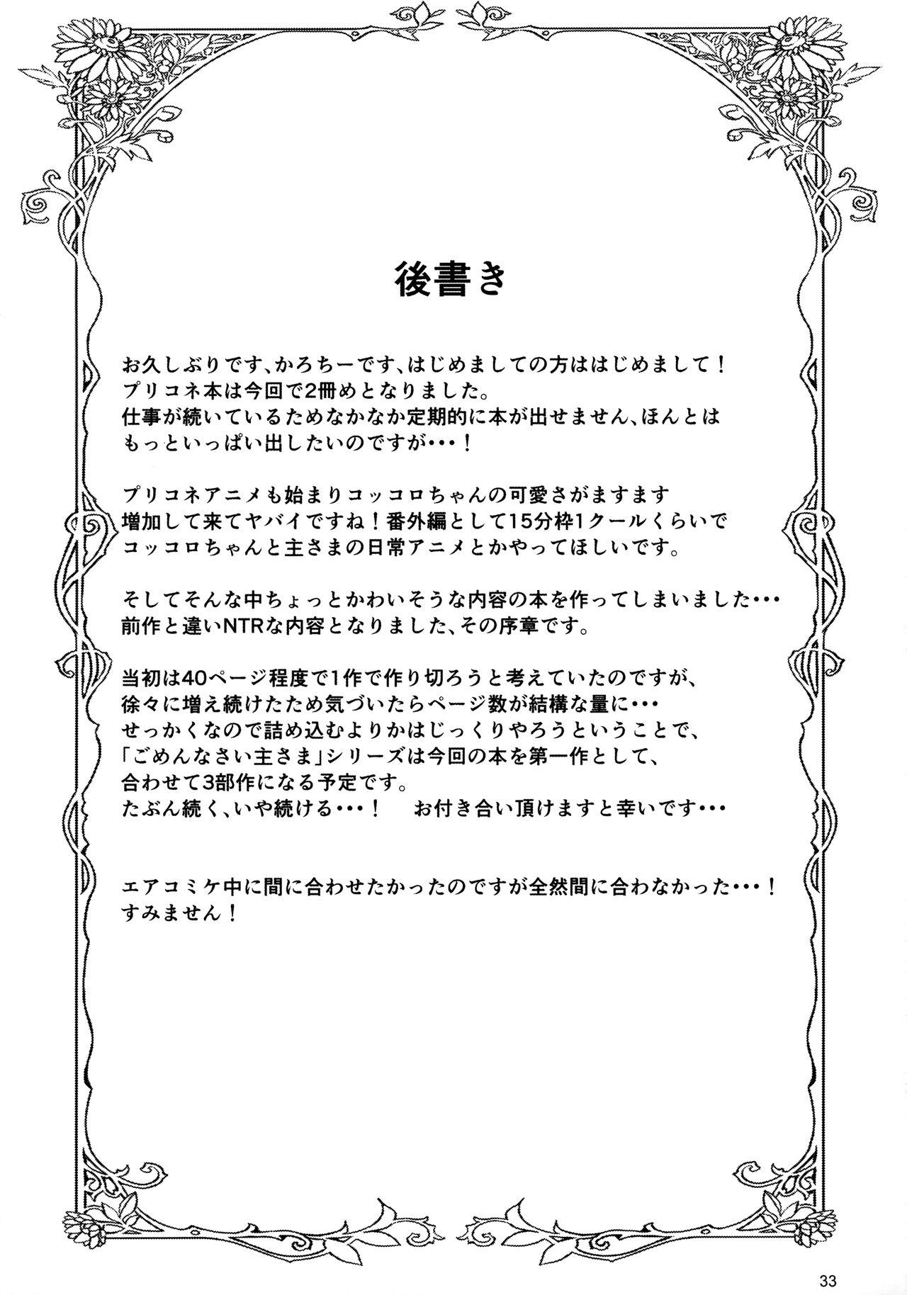 Gomennasai Aruji-sama 31