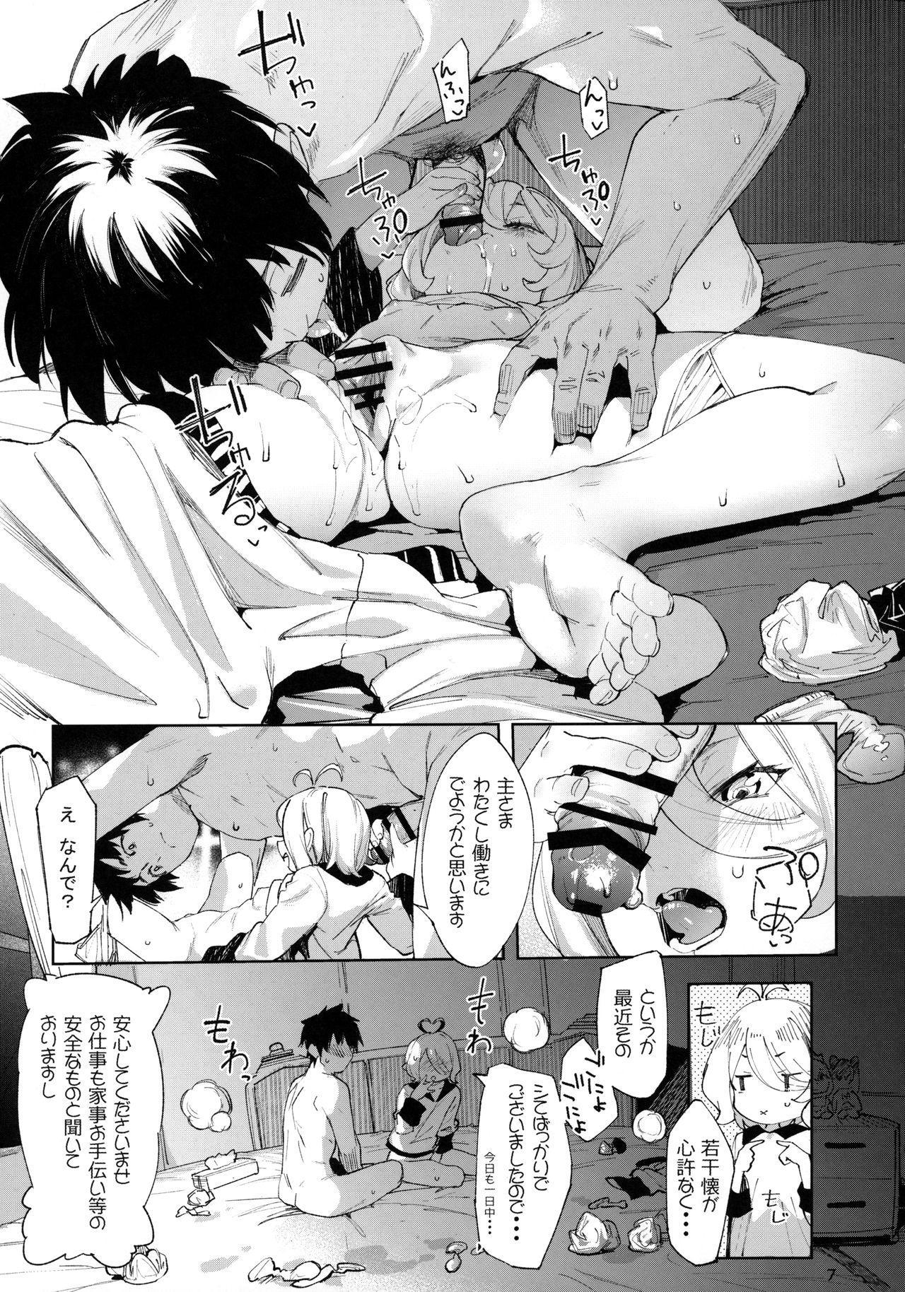 Gomennasai Aruji-sama 5