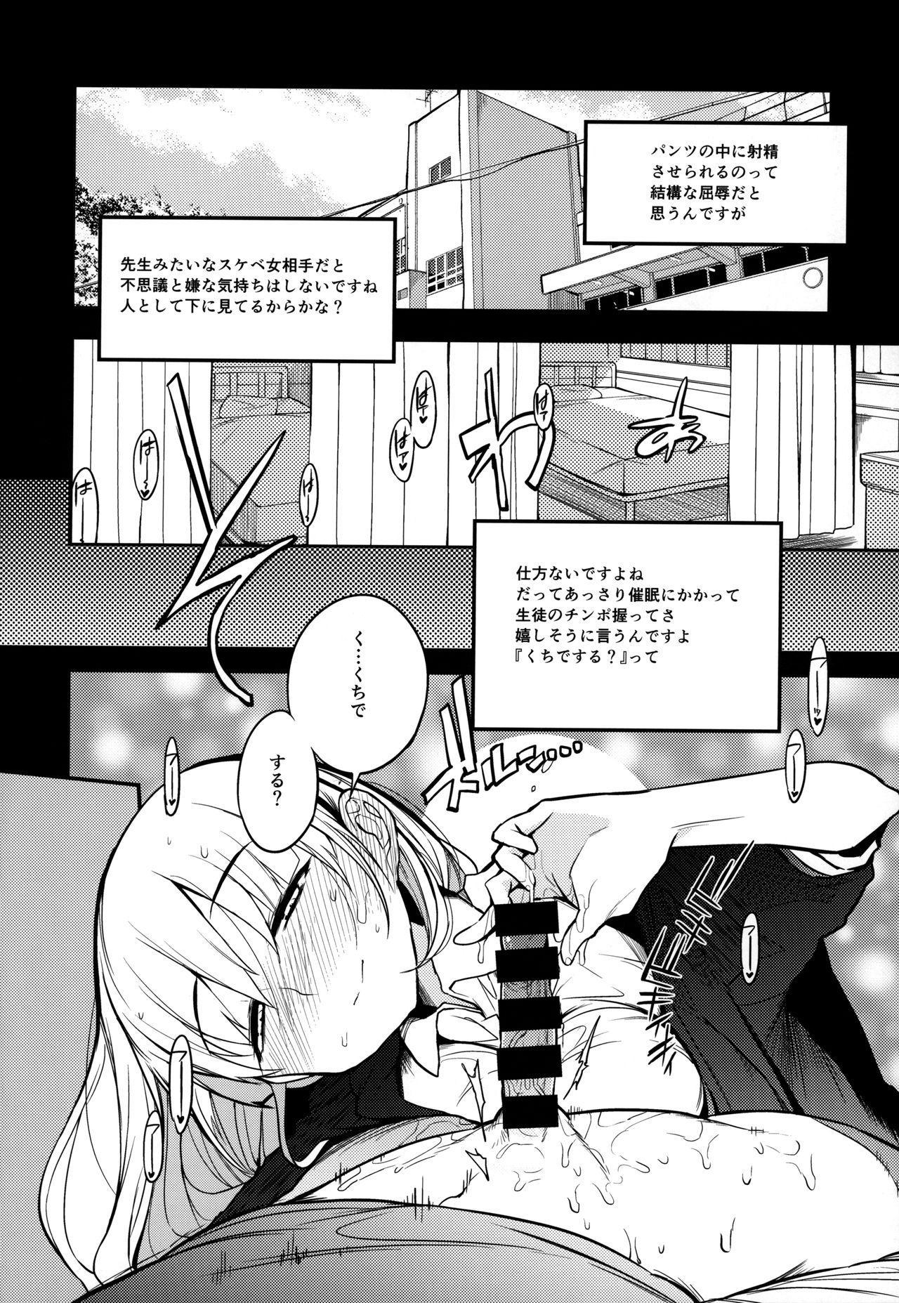 Soku Ochi Sensei Saimin Commentary 8