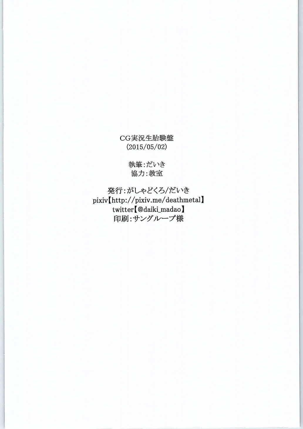 CG Jikkyou Shoutai Kenban 25