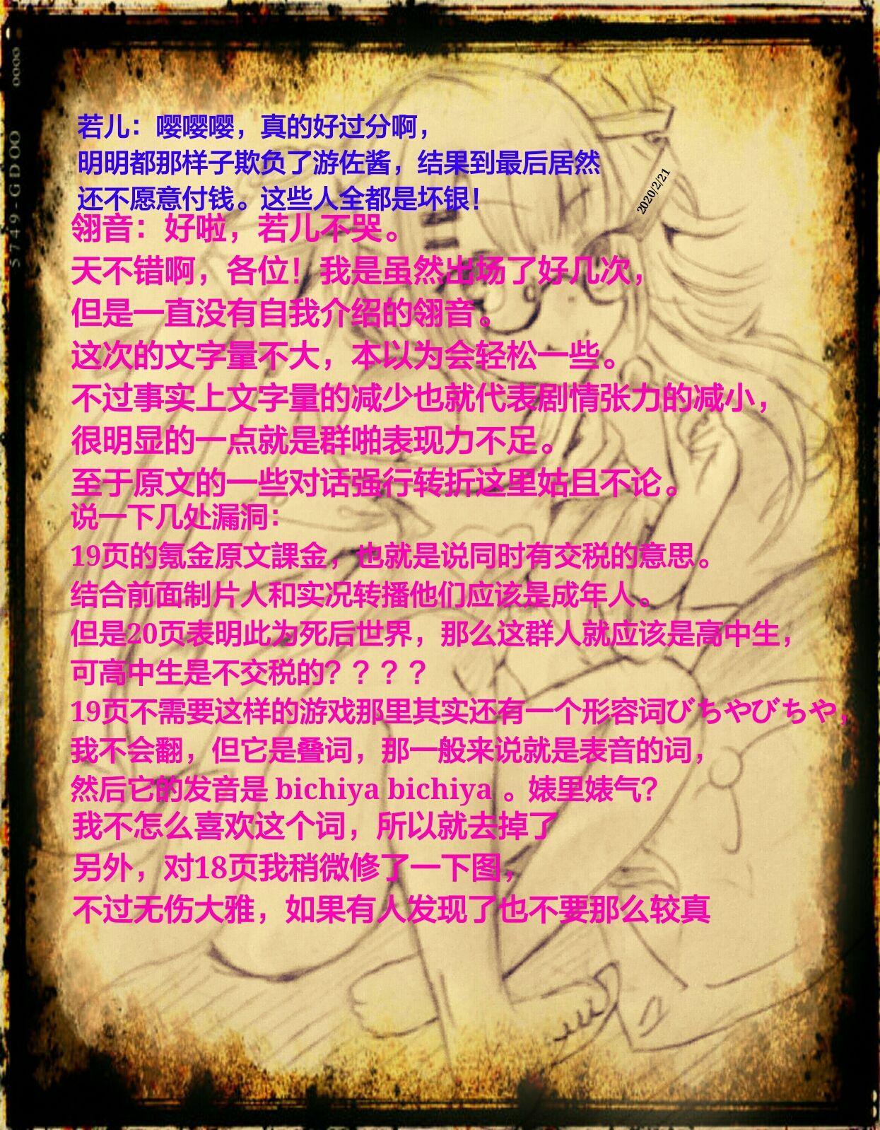 CG Jikkyou Shoutai Kenban 27