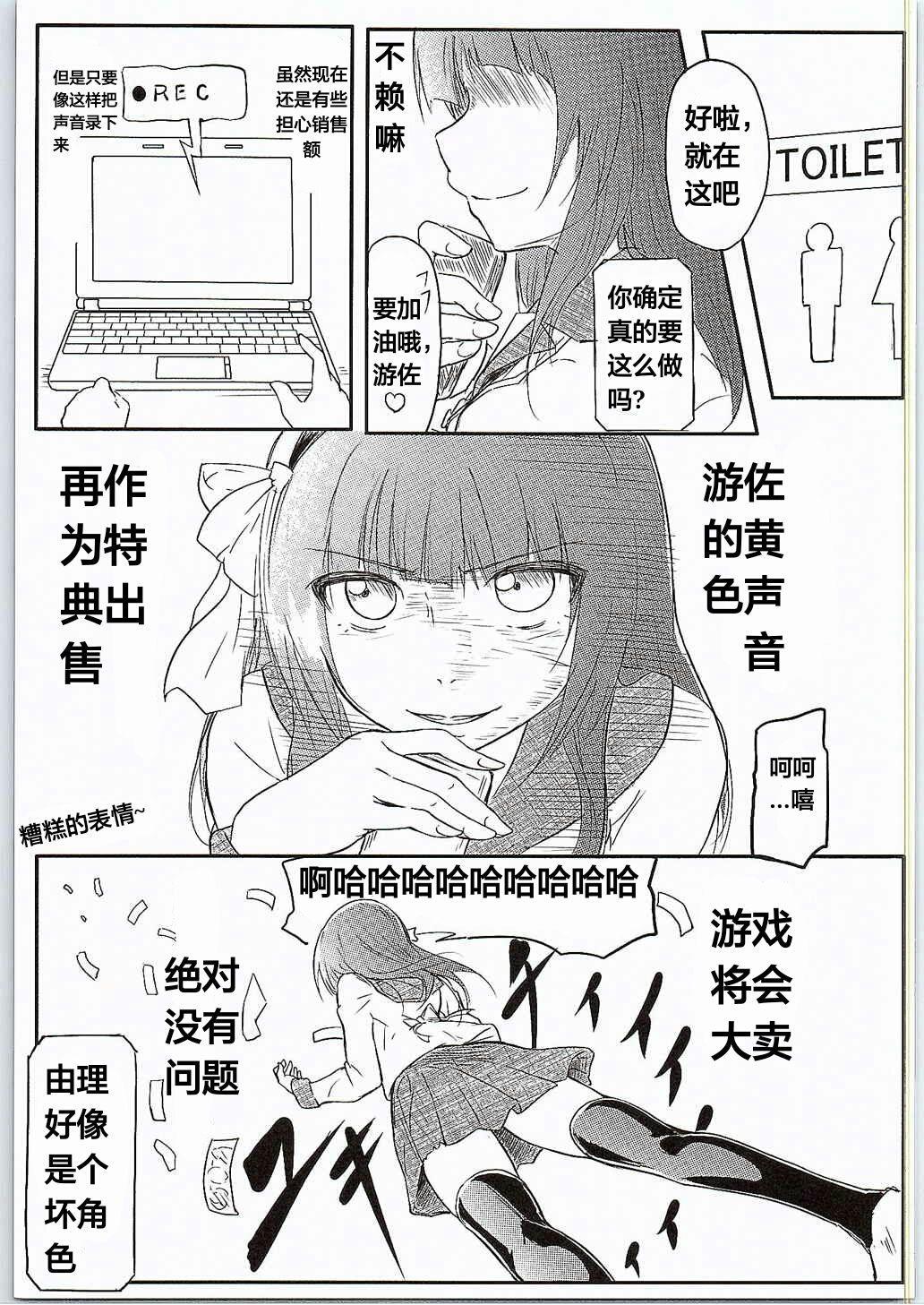 CG Jikkyou Shoutai Kenban 6