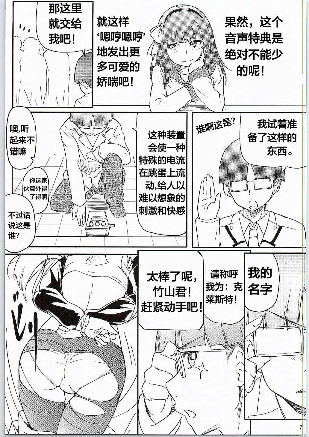 CG Jikkyou Shoutai Kenban 8