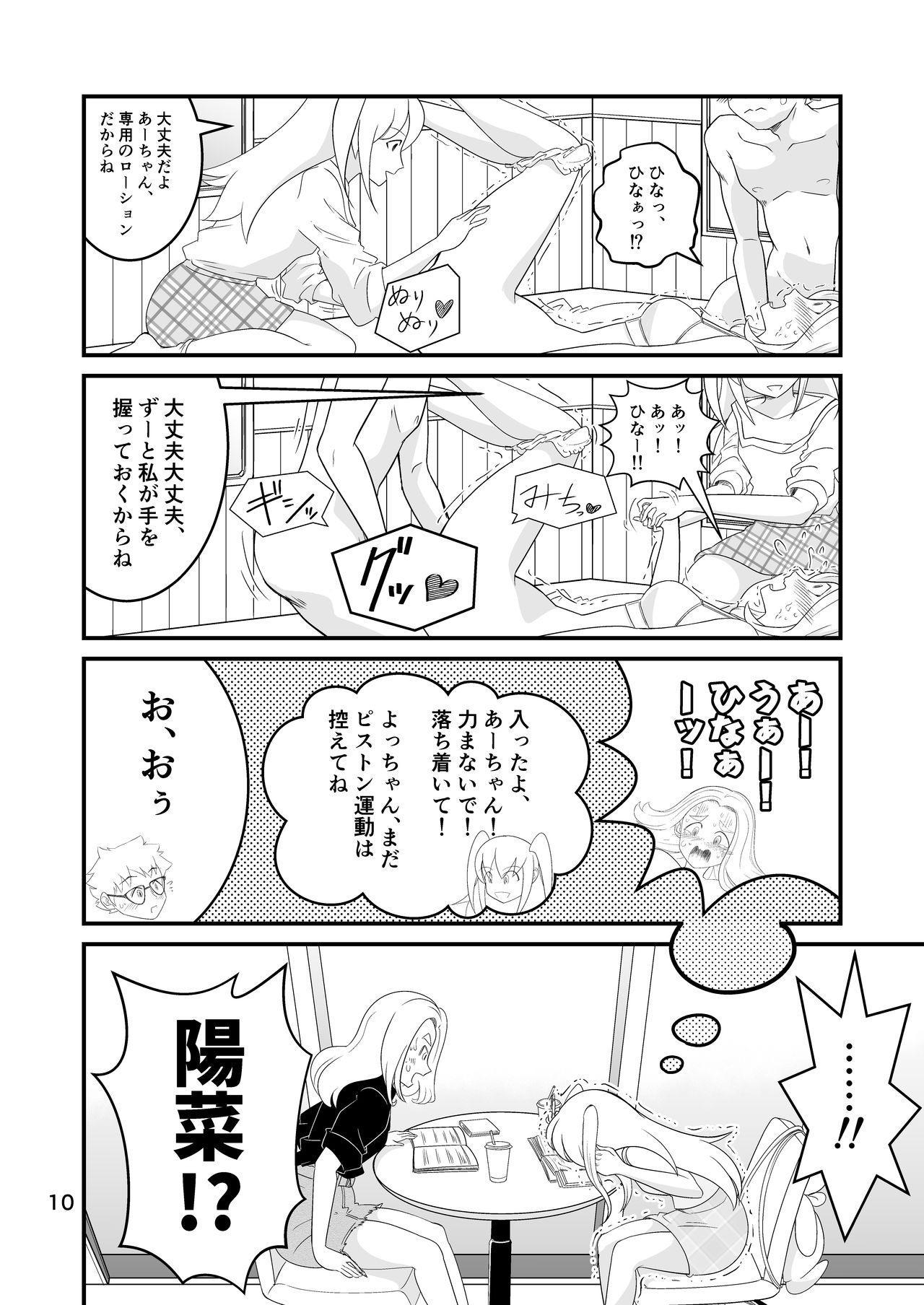 Watamote Seishun Omnibus 9