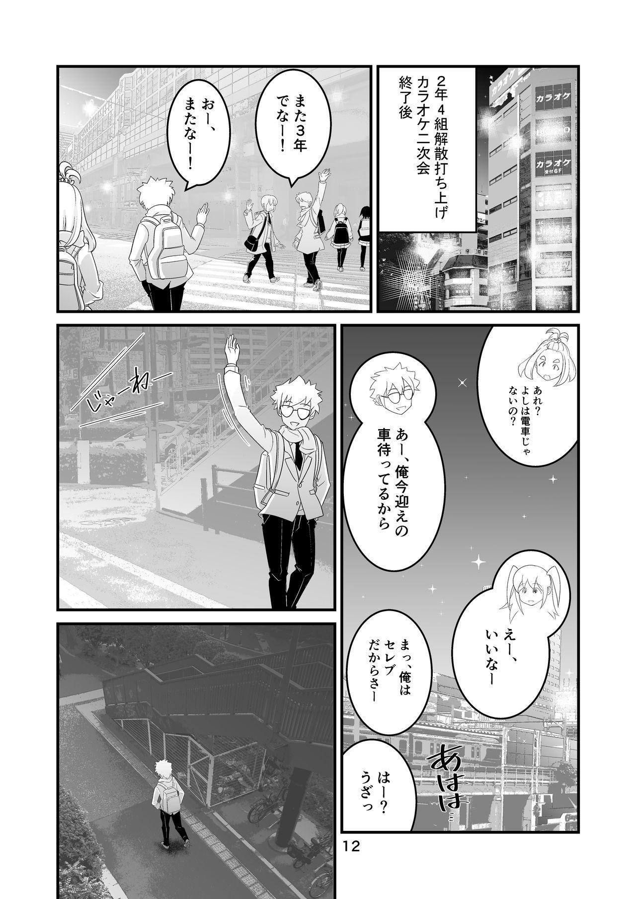 Watamote Seishun Omnibus 11