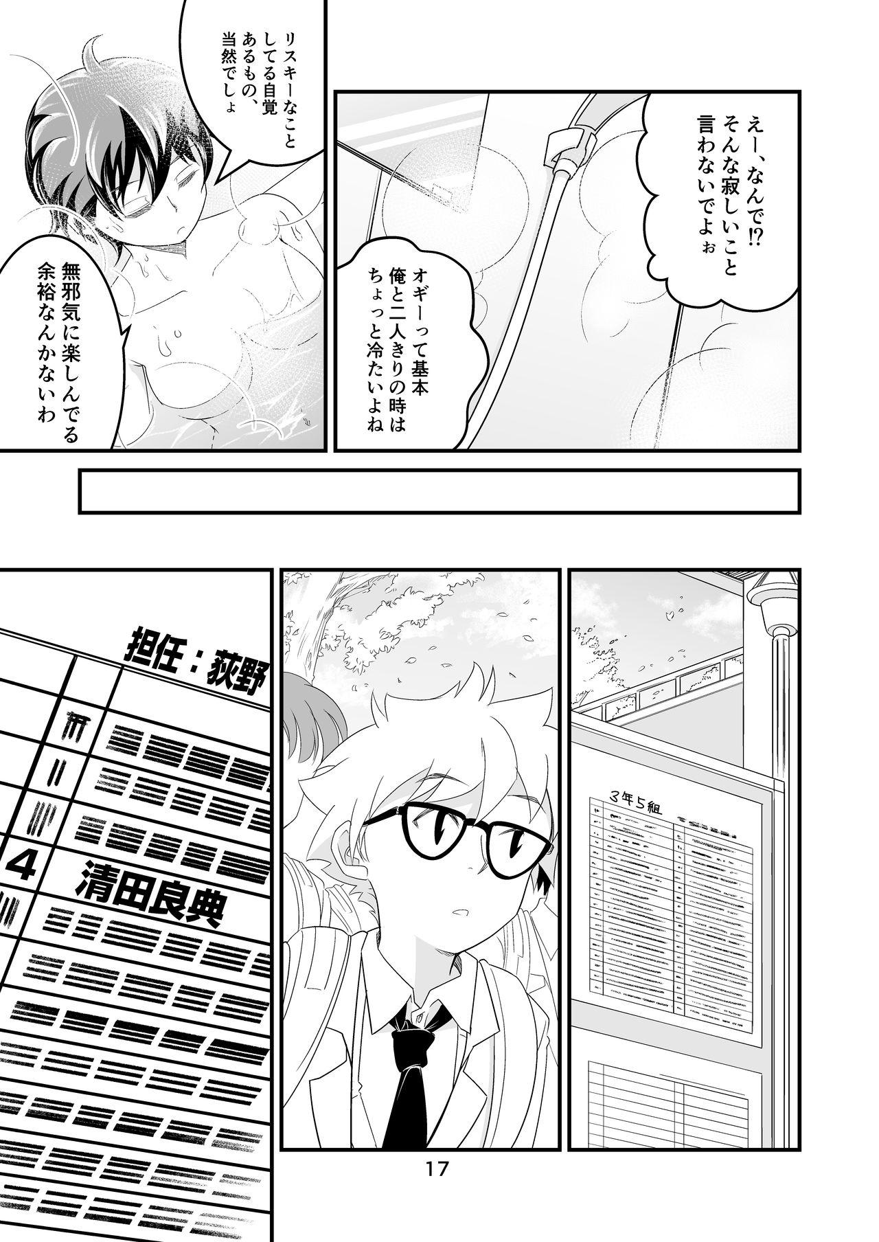 Watamote Seishun Omnibus 16