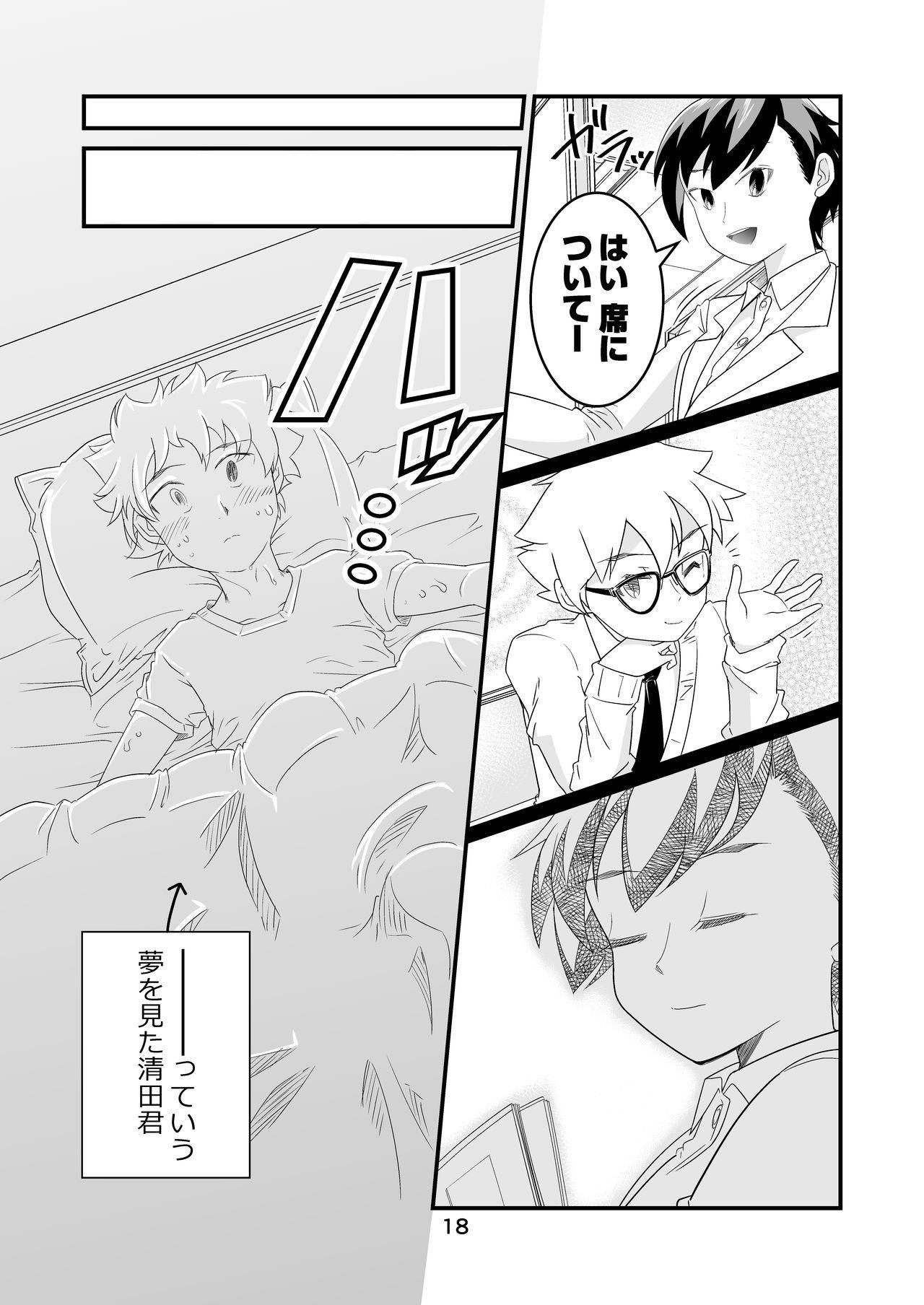 Watamote Seishun Omnibus 17