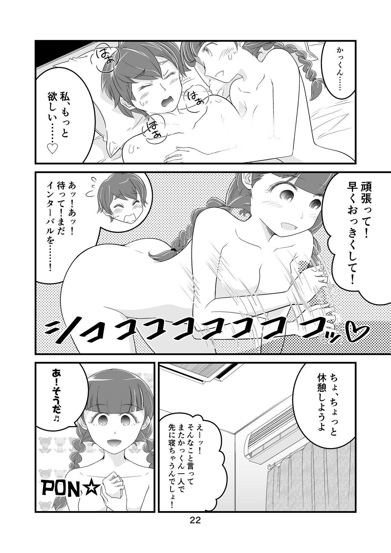 Watamote Seishun Omnibus 21