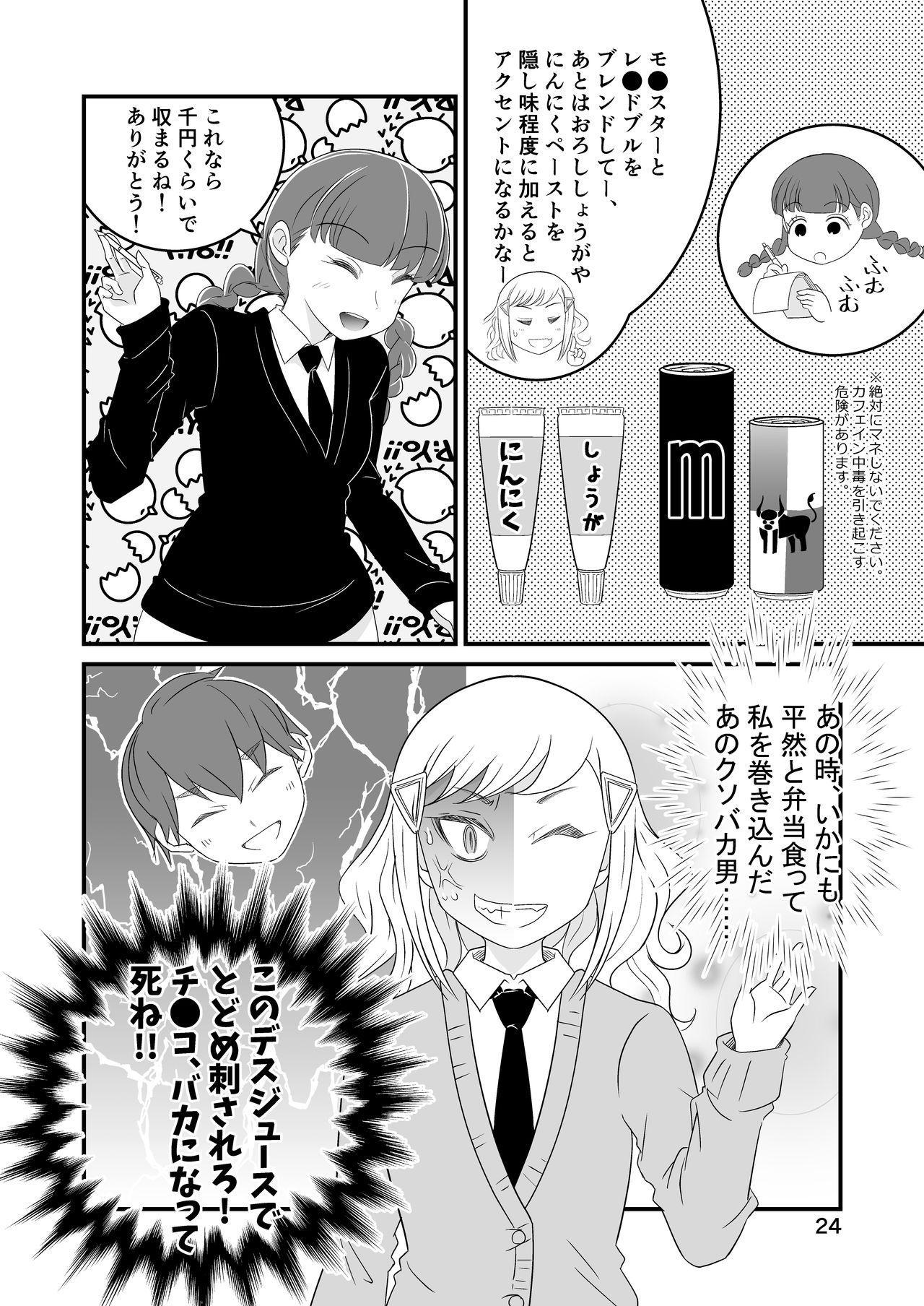 Watamote Seishun Omnibus 23