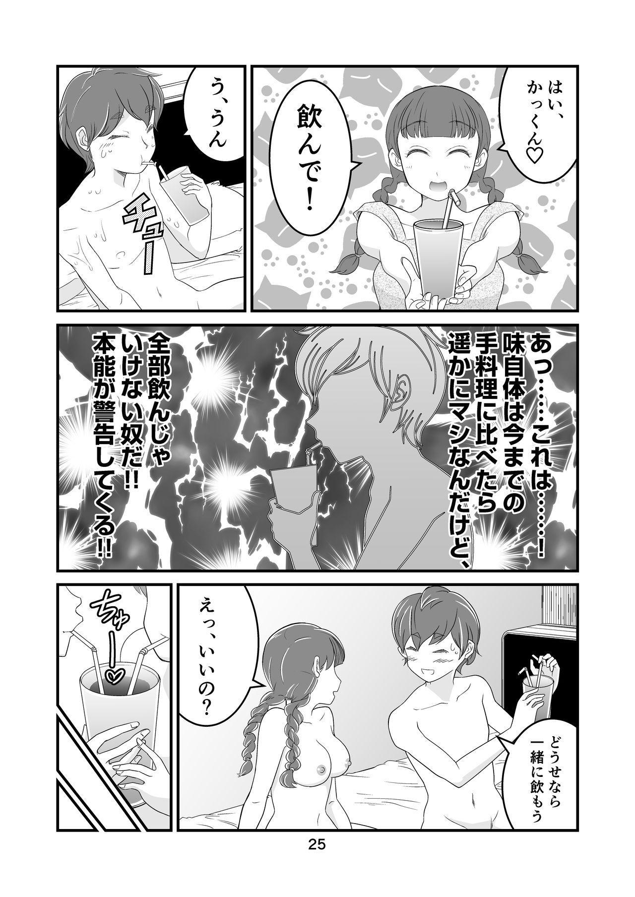 Watamote Seishun Omnibus 24