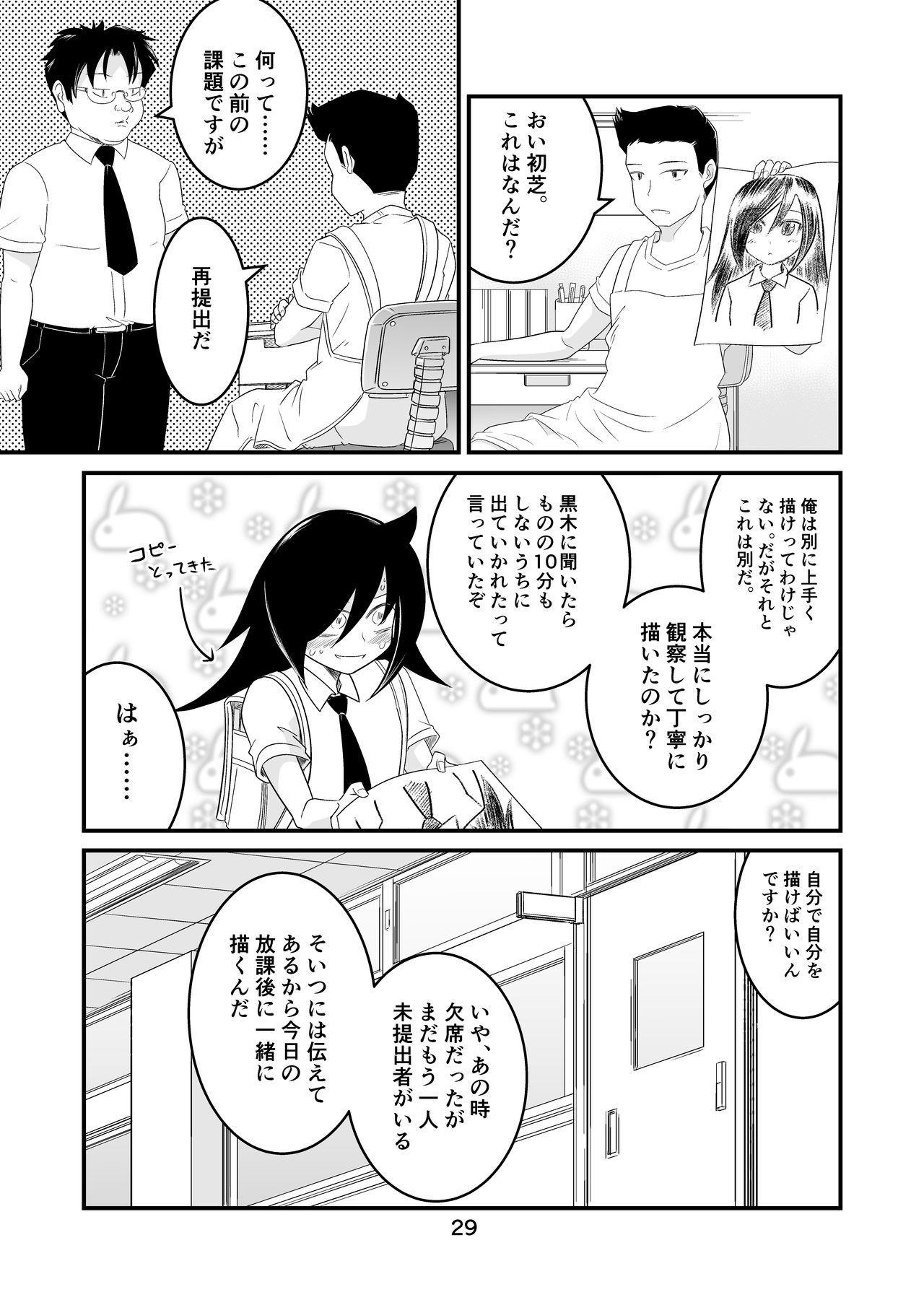 Watamote Seishun Omnibus 28