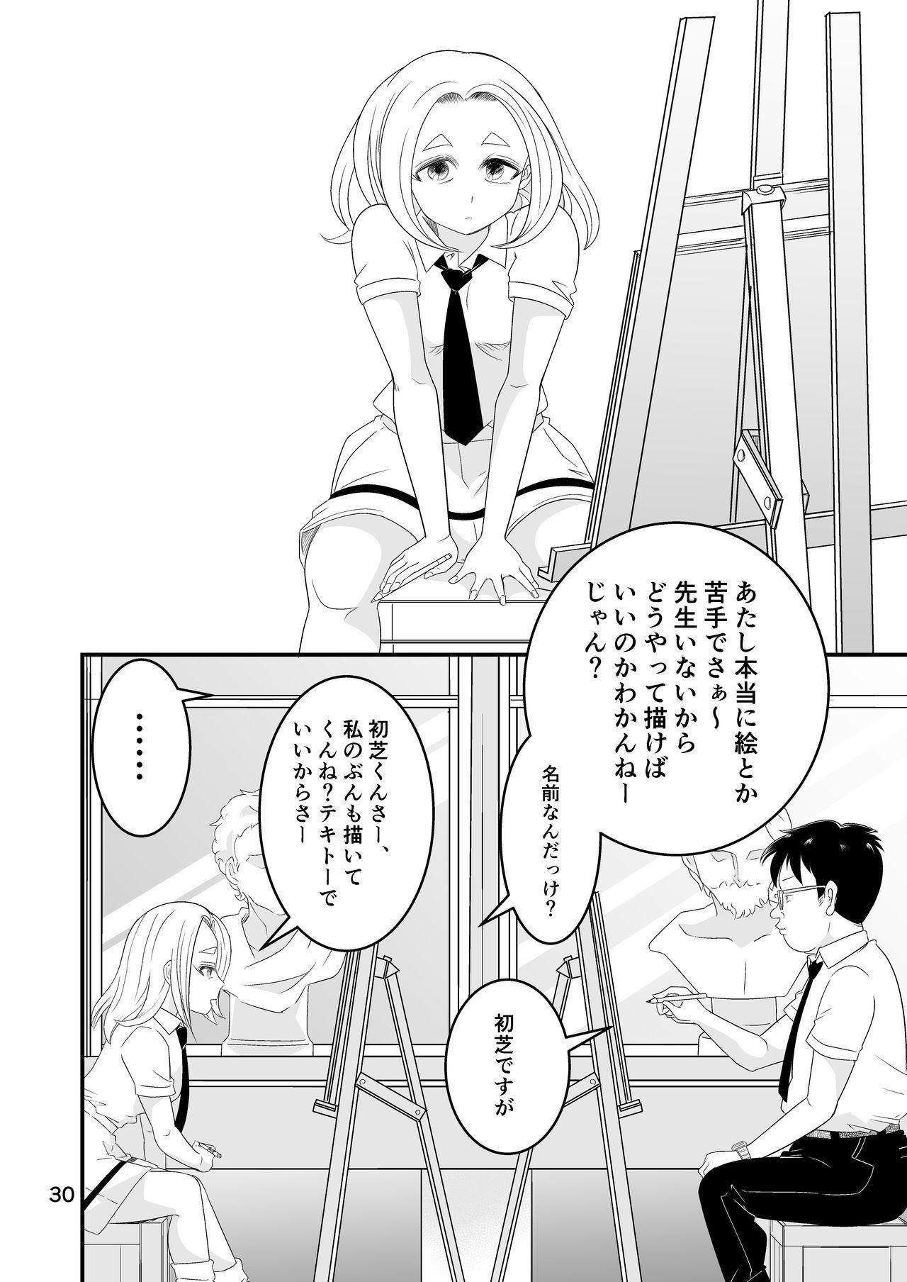 Watamote Seishun Omnibus 29