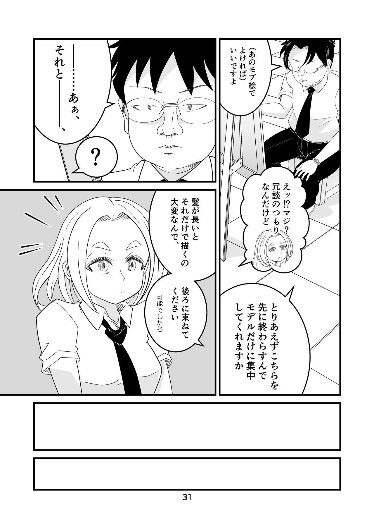 Watamote Seishun Omnibus 30