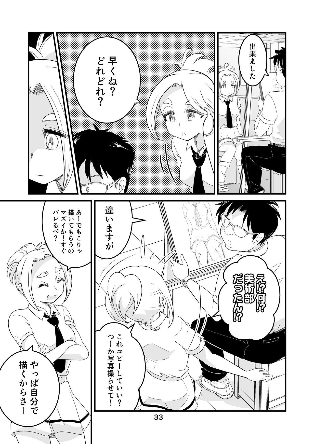 Watamote Seishun Omnibus 32