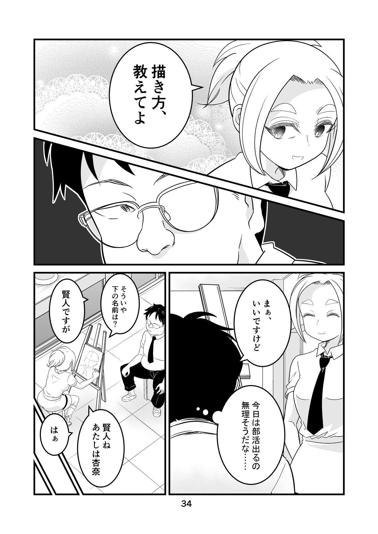 Watamote Seishun Omnibus 33