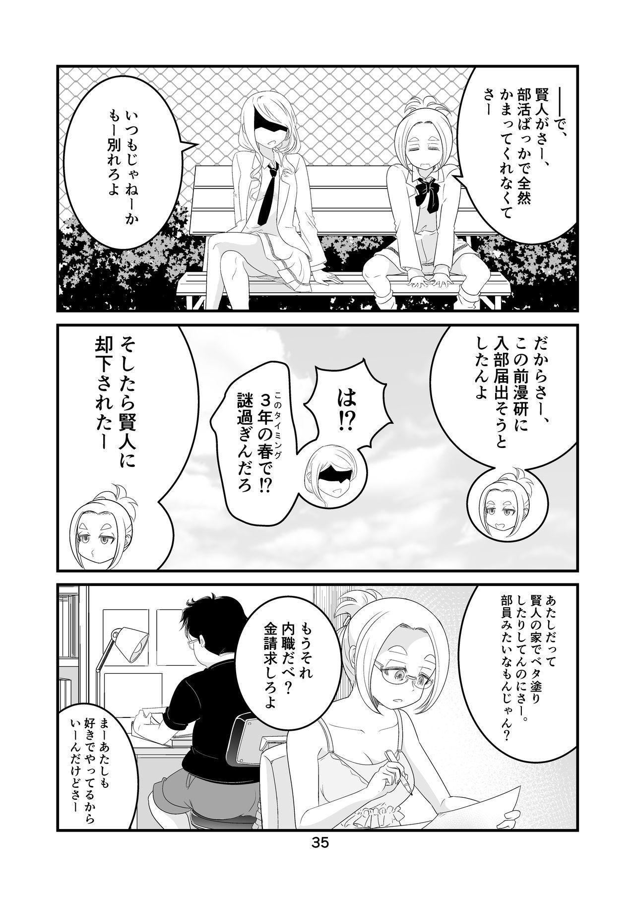 Watamote Seishun Omnibus 34