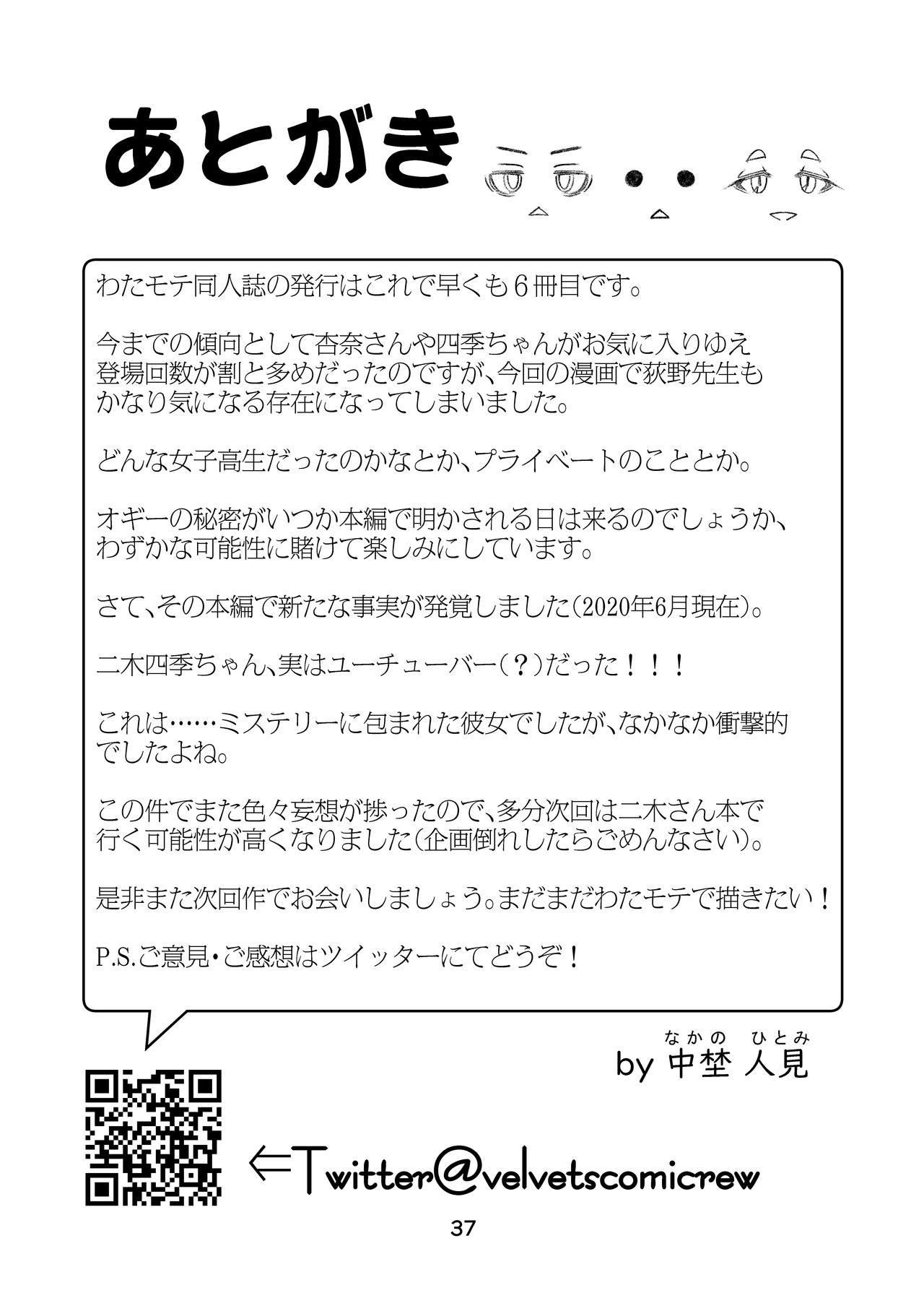 Watamote Seishun Omnibus 36