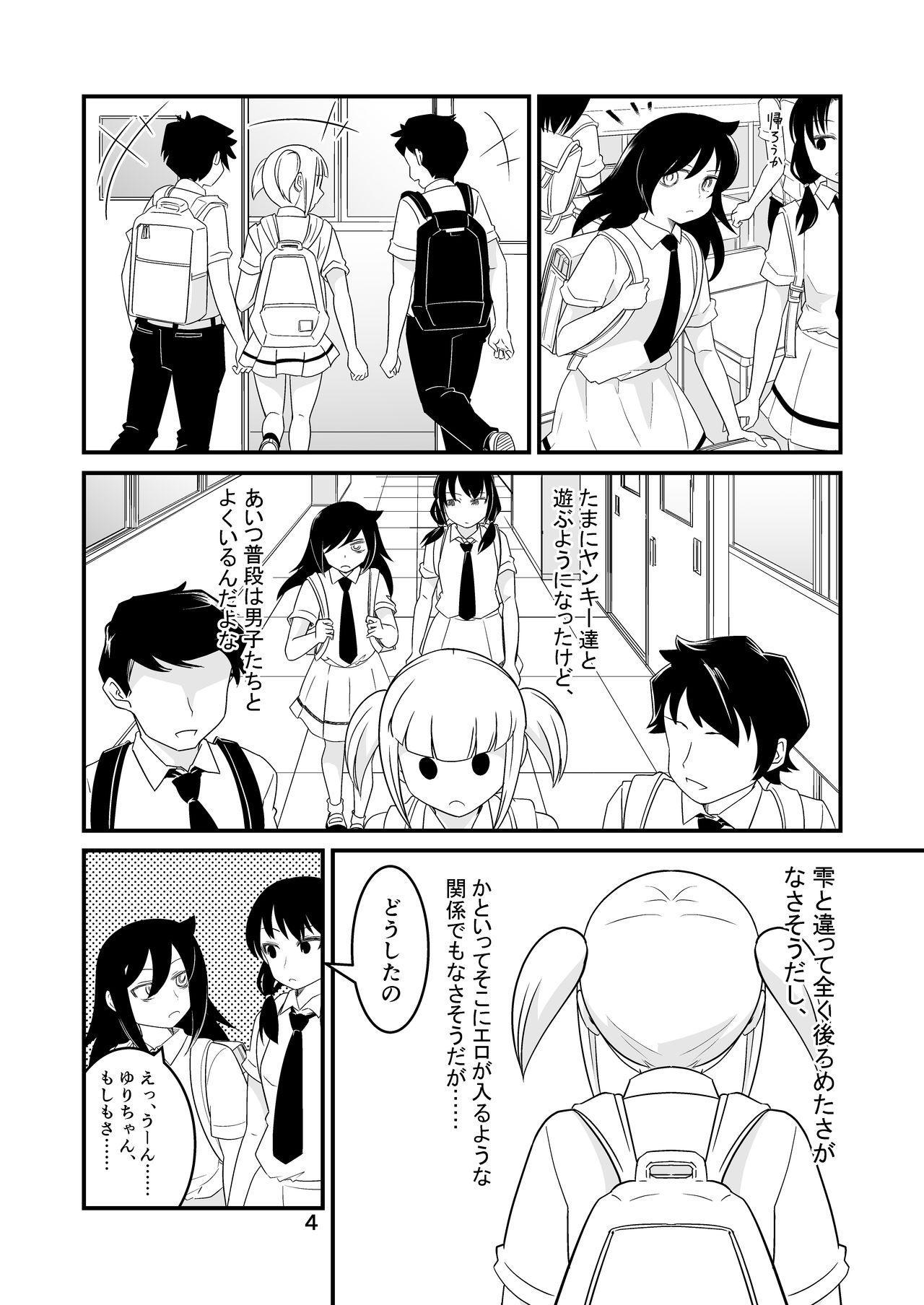 Watamote Seishun Omnibus 3