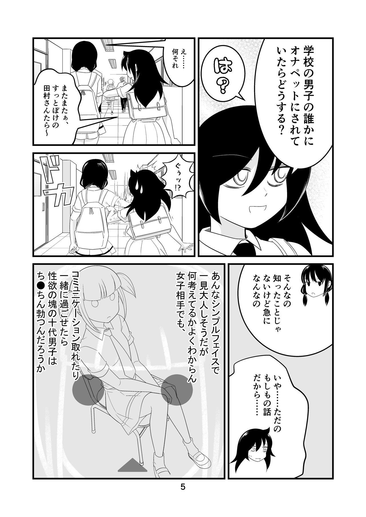 Watamote Seishun Omnibus 4
