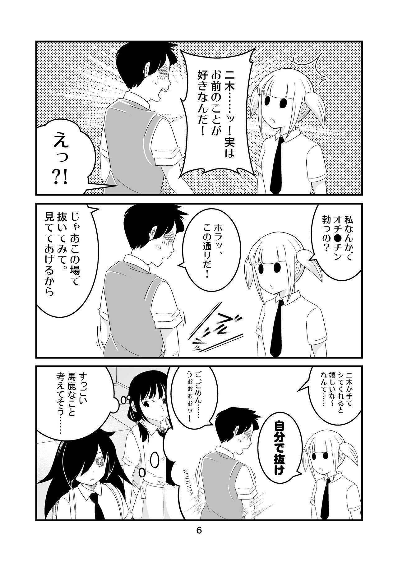 Watamote Seishun Omnibus 5
