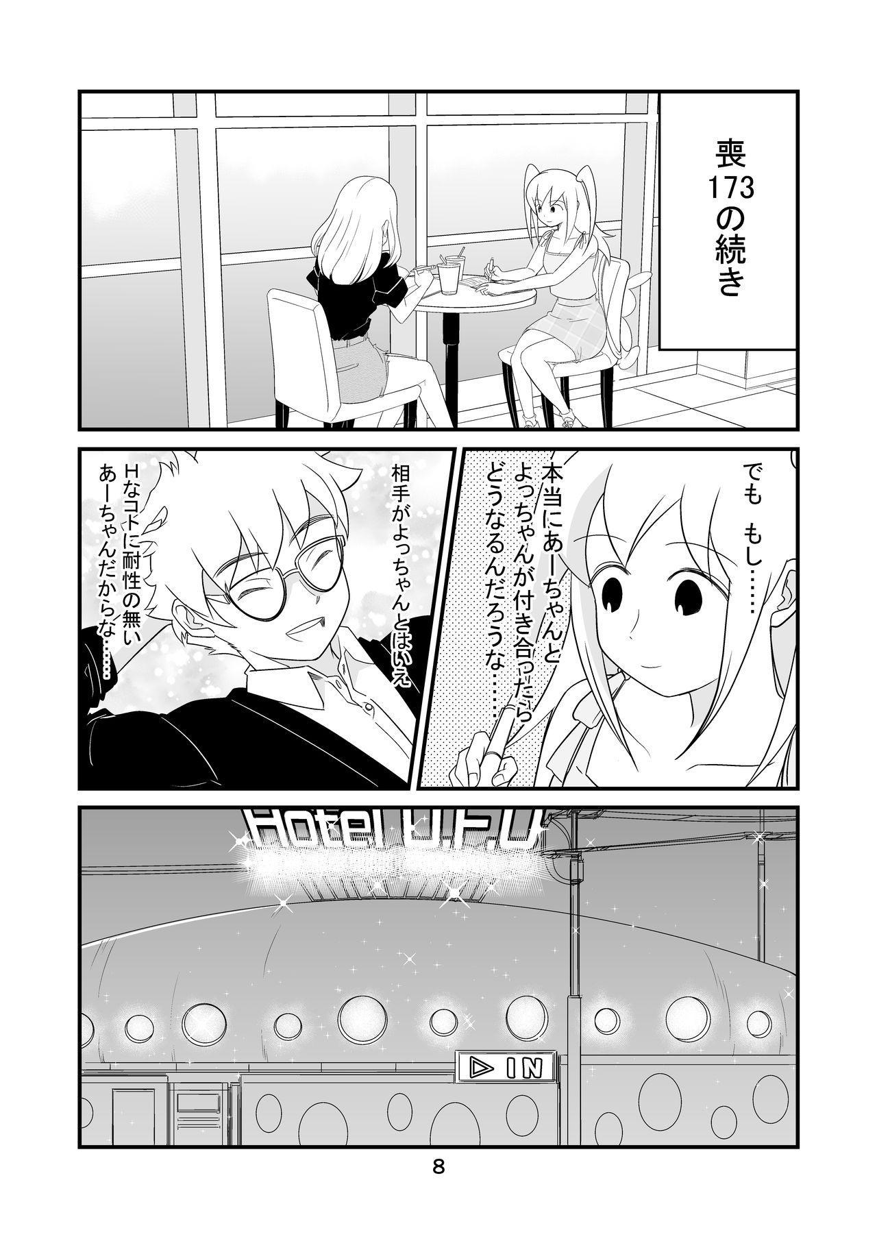 Watamote Seishun Omnibus 7