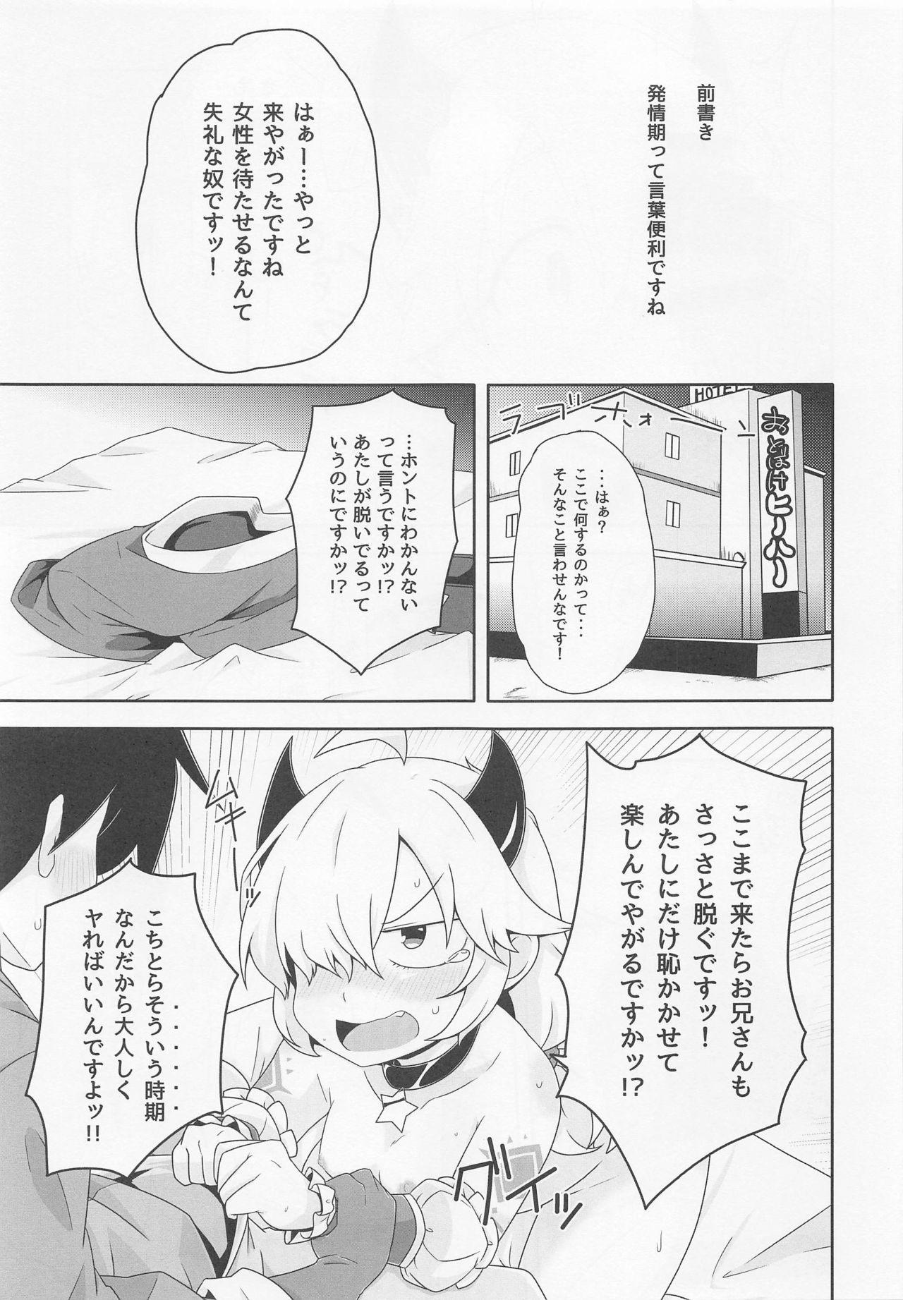 Dragon-zoku ni mo Hatsujouki ga Arimasu 1