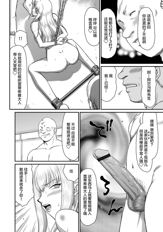 Kishi Laetitia no Yuutsu - Depression of Knight Laetitia 11