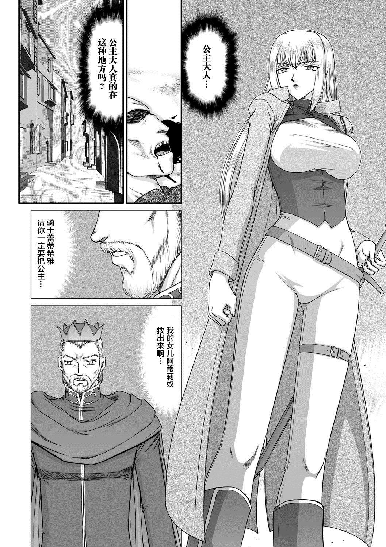 Kishi Laetitia no Yuutsu - Depression of Knight Laetitia 3