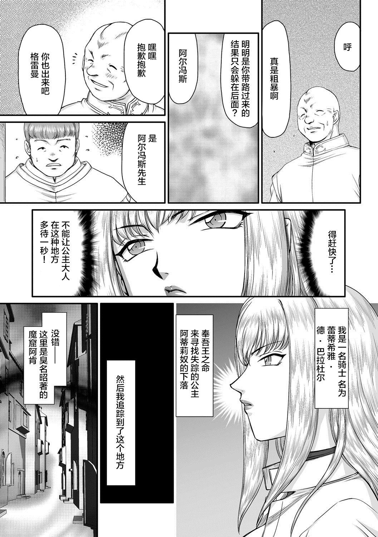 Kishi Laetitia no Yuutsu - Depression of Knight Laetitia 4