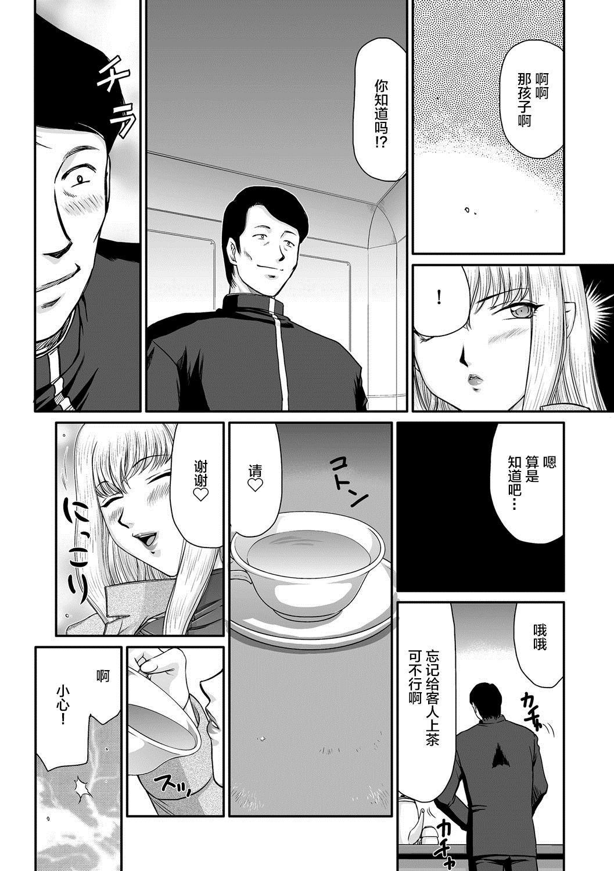 Kishi Laetitia no Yuutsu - Depression of Knight Laetitia 5