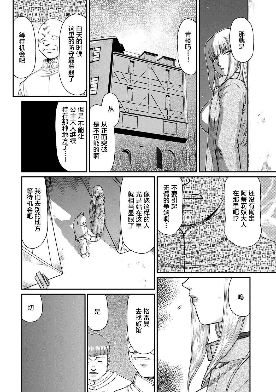 Kishi Laetitia no Yuutsu - Depression of Knight Laetitia 7