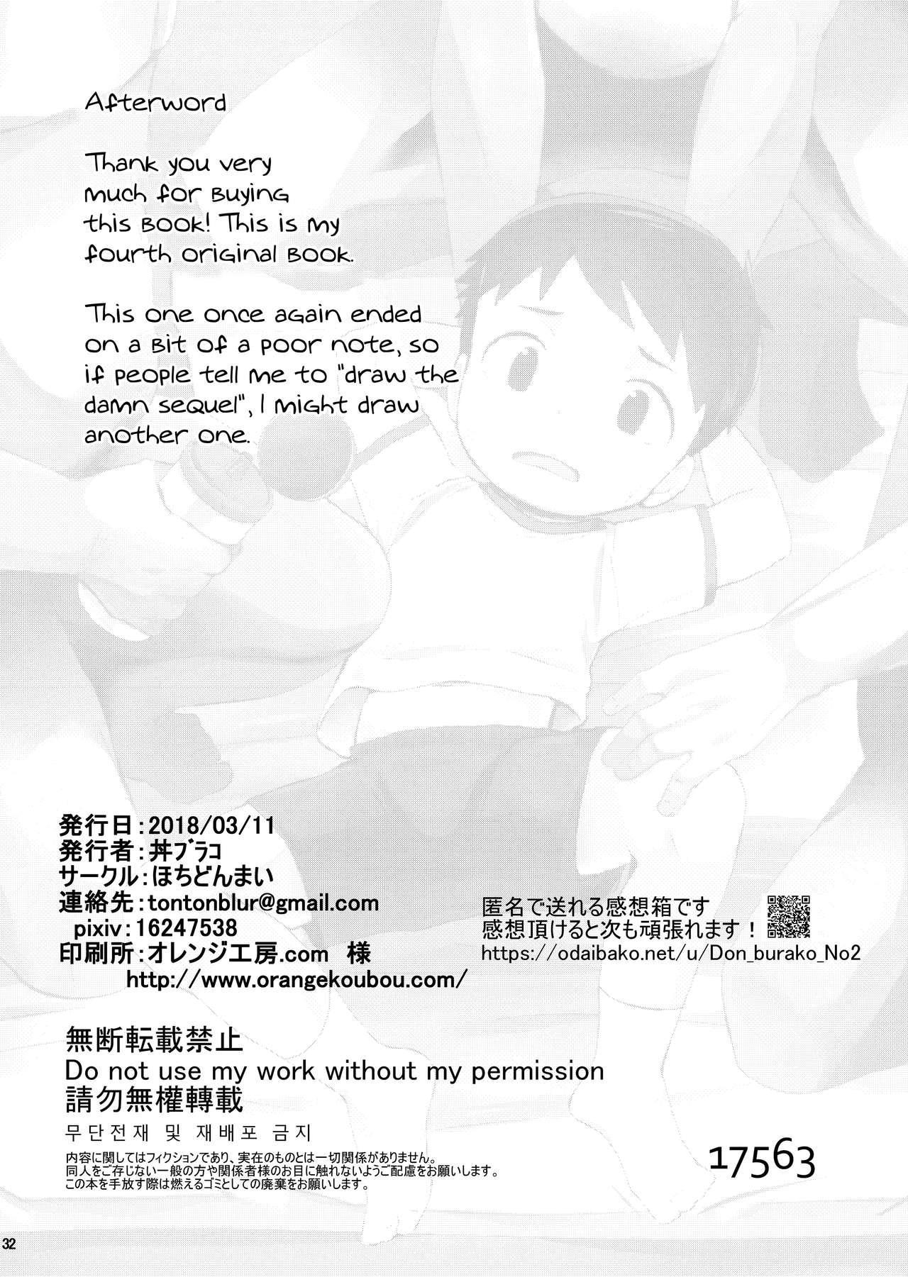 Tokubetsu Ikusei Program 32