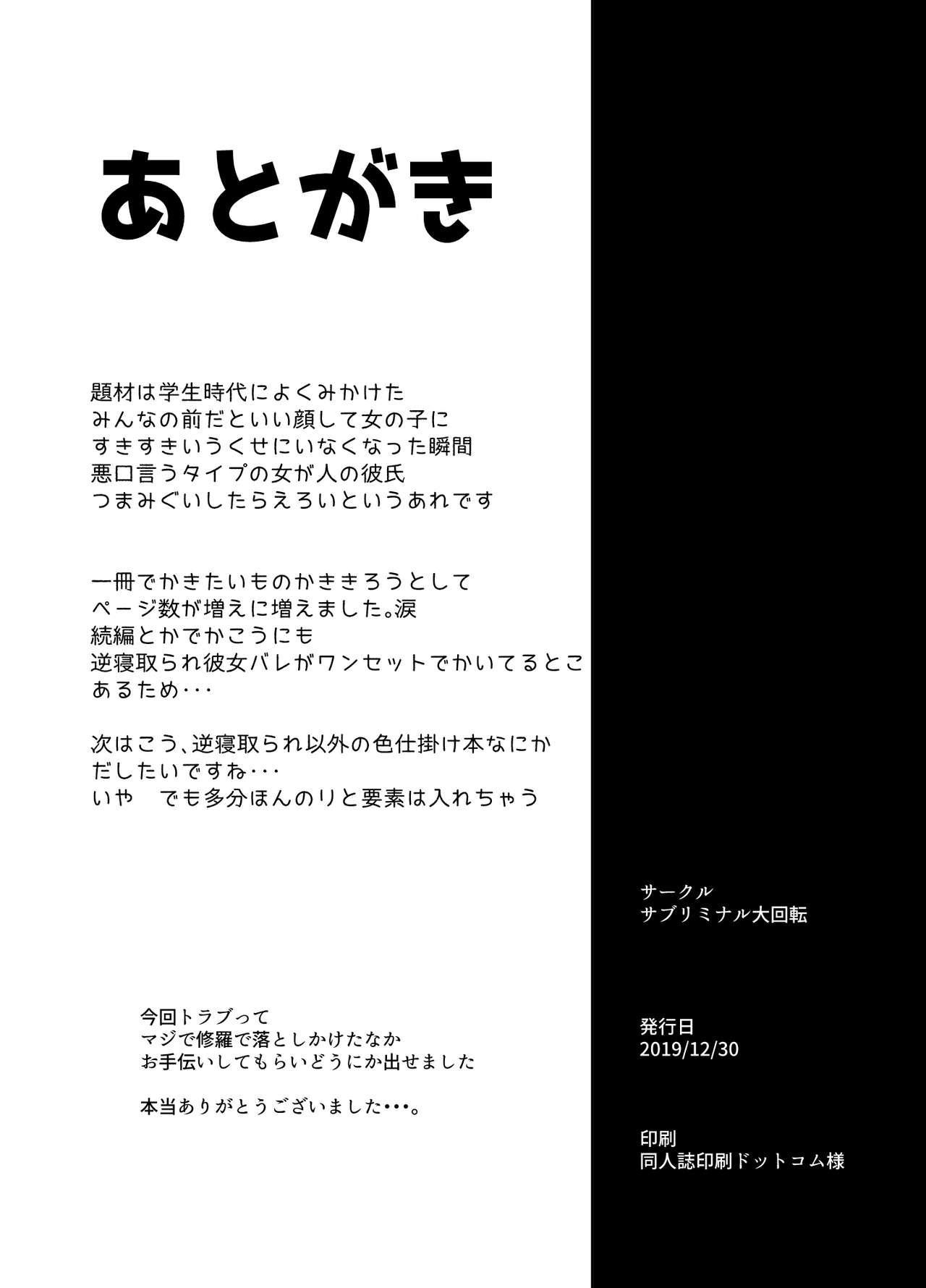 Kanojo no Bukatsu no Daibu Ijiwaru na Senpai 37