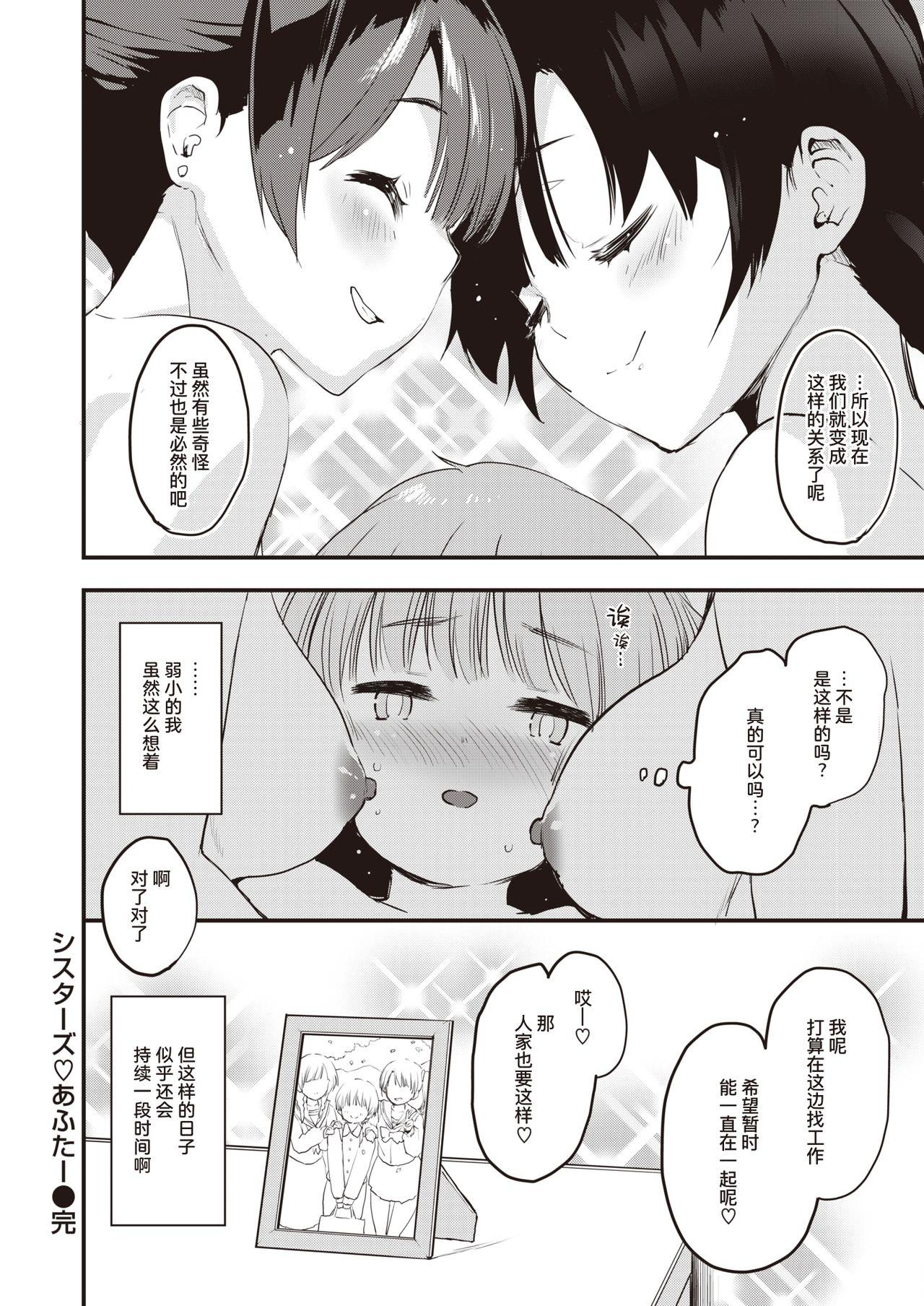 Sisters♡After | 姐妹♡在那之后 16