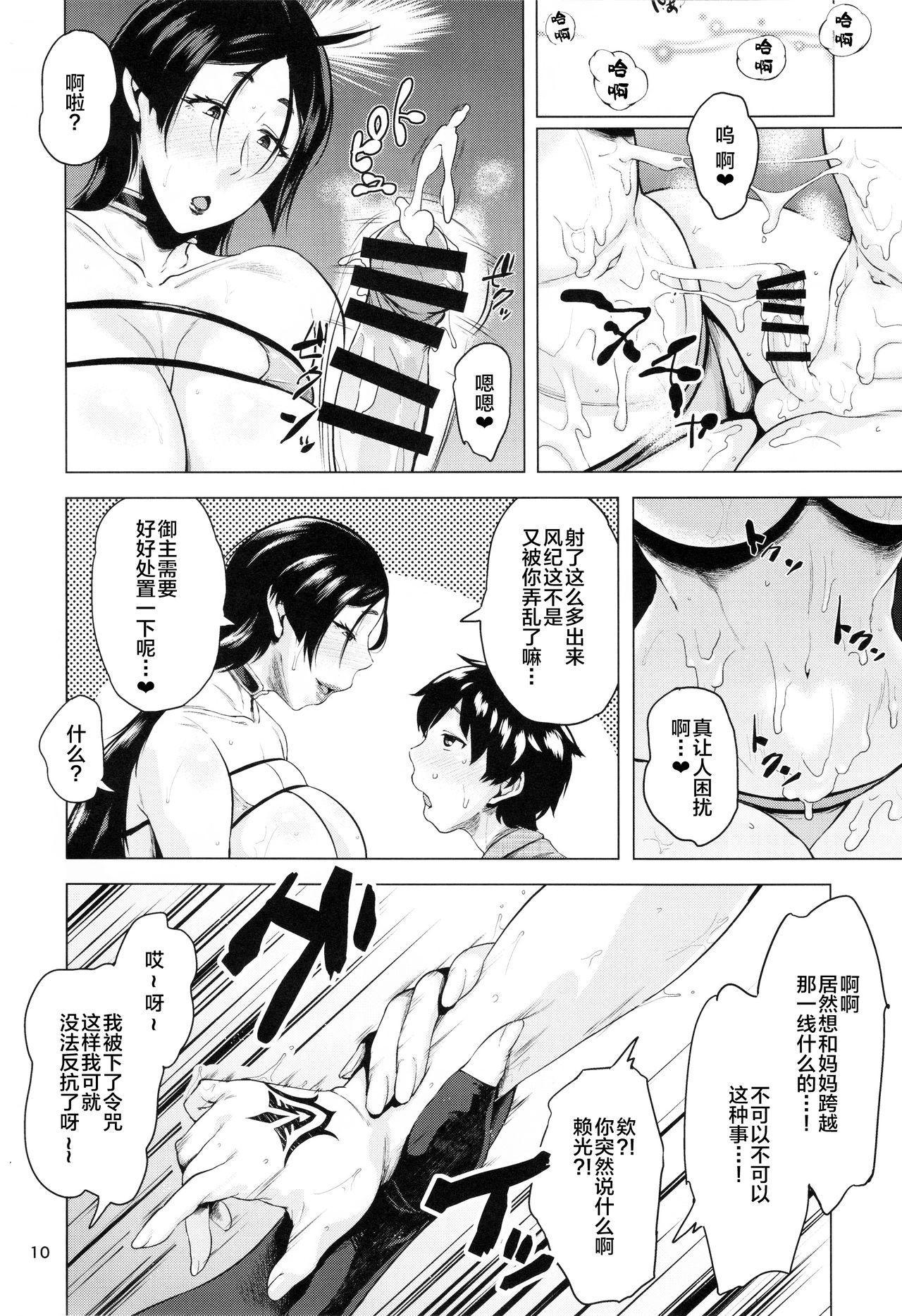 Natsu no Haha ni Goyoujin 11