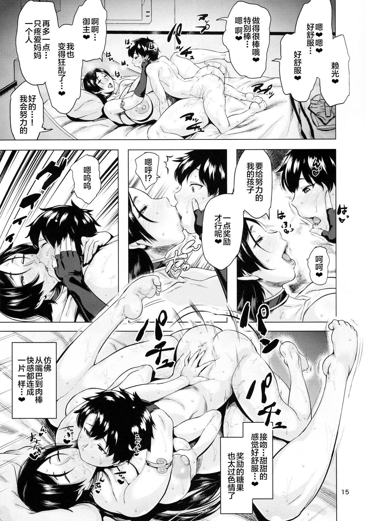 Natsu no Haha ni Goyoujin 16