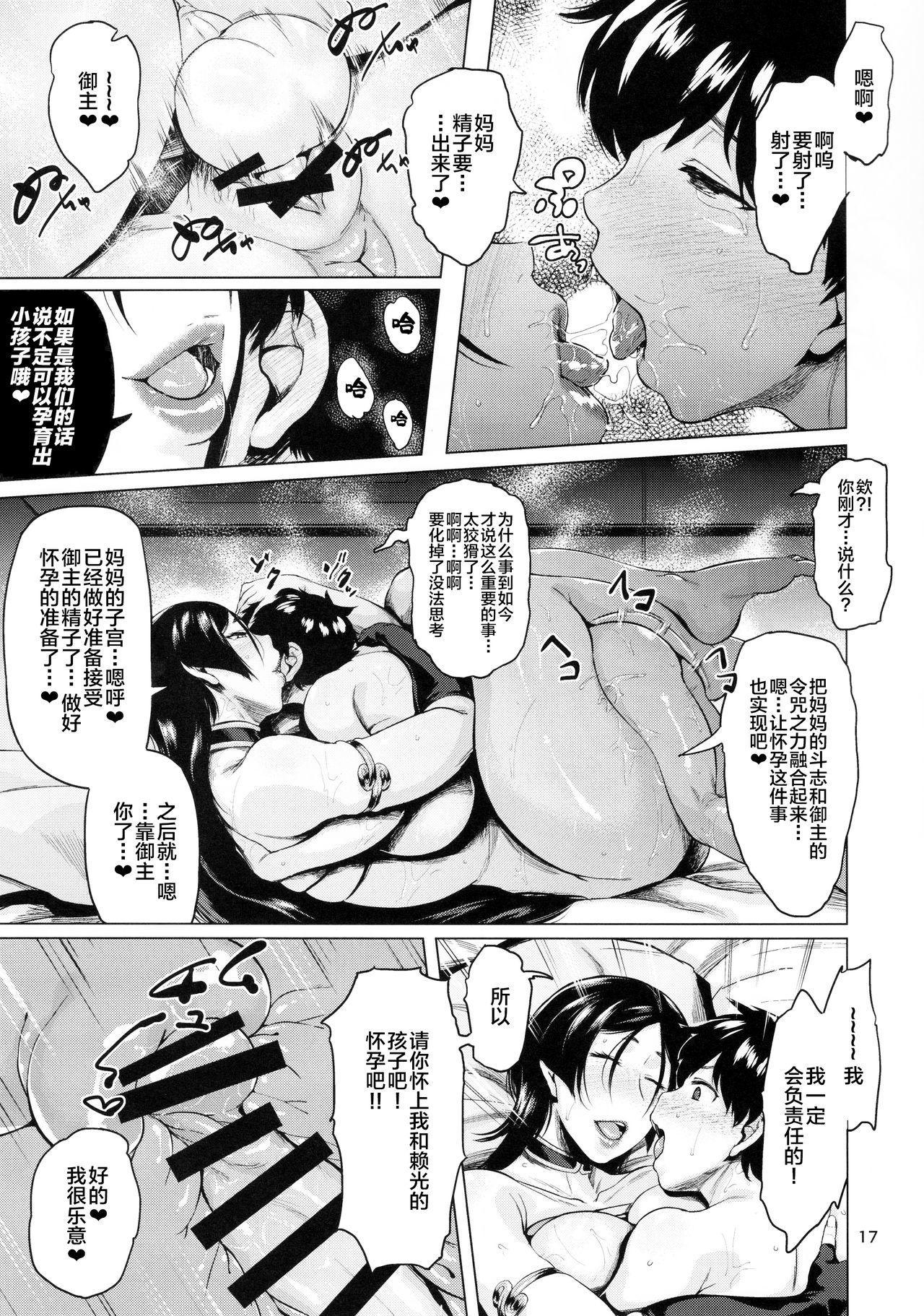 Natsu no Haha ni Goyoujin 18