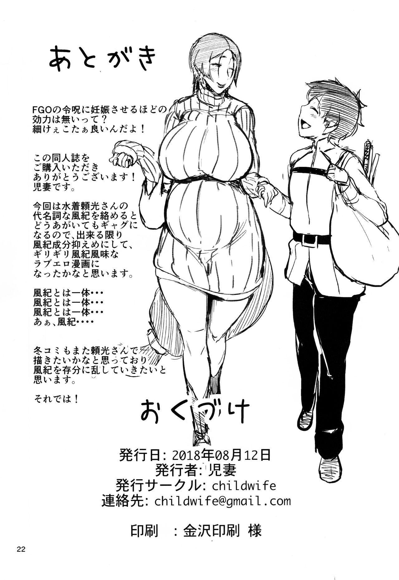 Natsu no Haha ni Goyoujin 23