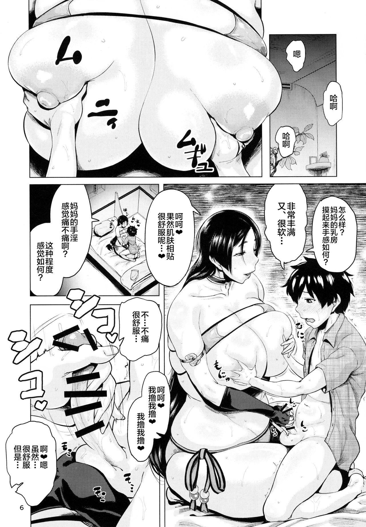 Natsu no Haha ni Goyoujin 7