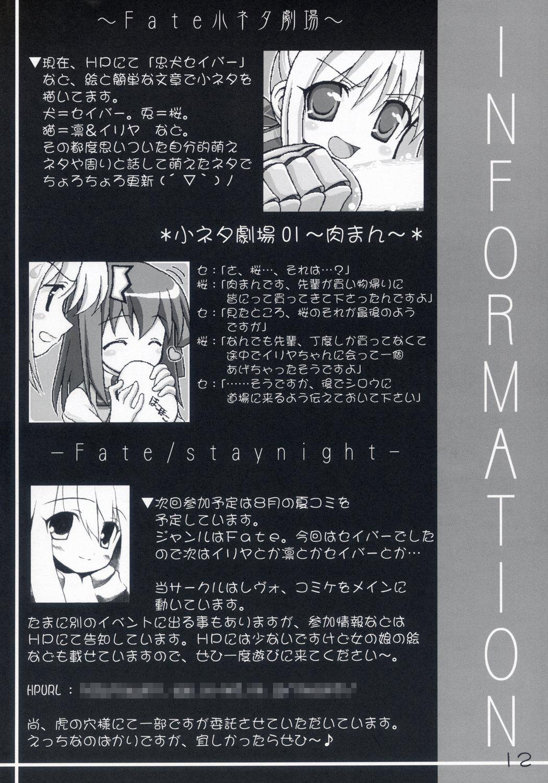 (CR35) [Newton no Ringo (Inuzumi Masaki)] -Iro- (Fate/stay night) 11