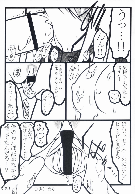 (CR35) [Newton no Ringo (Inuzumi Masaki)] -Iro- (Fate/stay night) 8