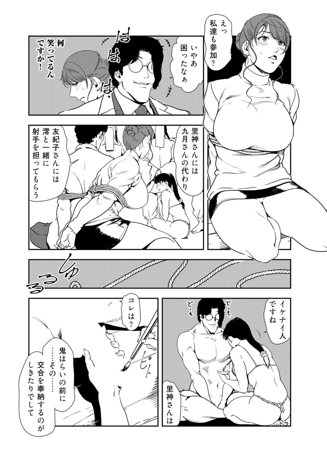 Nikuhisyo Yukiko 33 12